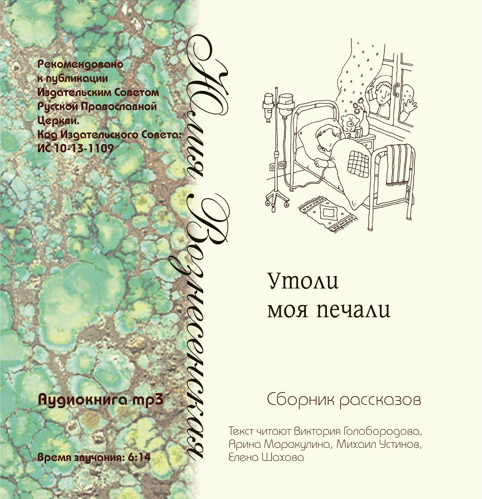 Юлия Вознесенская Утоли моя печали (сборник рассказов)
