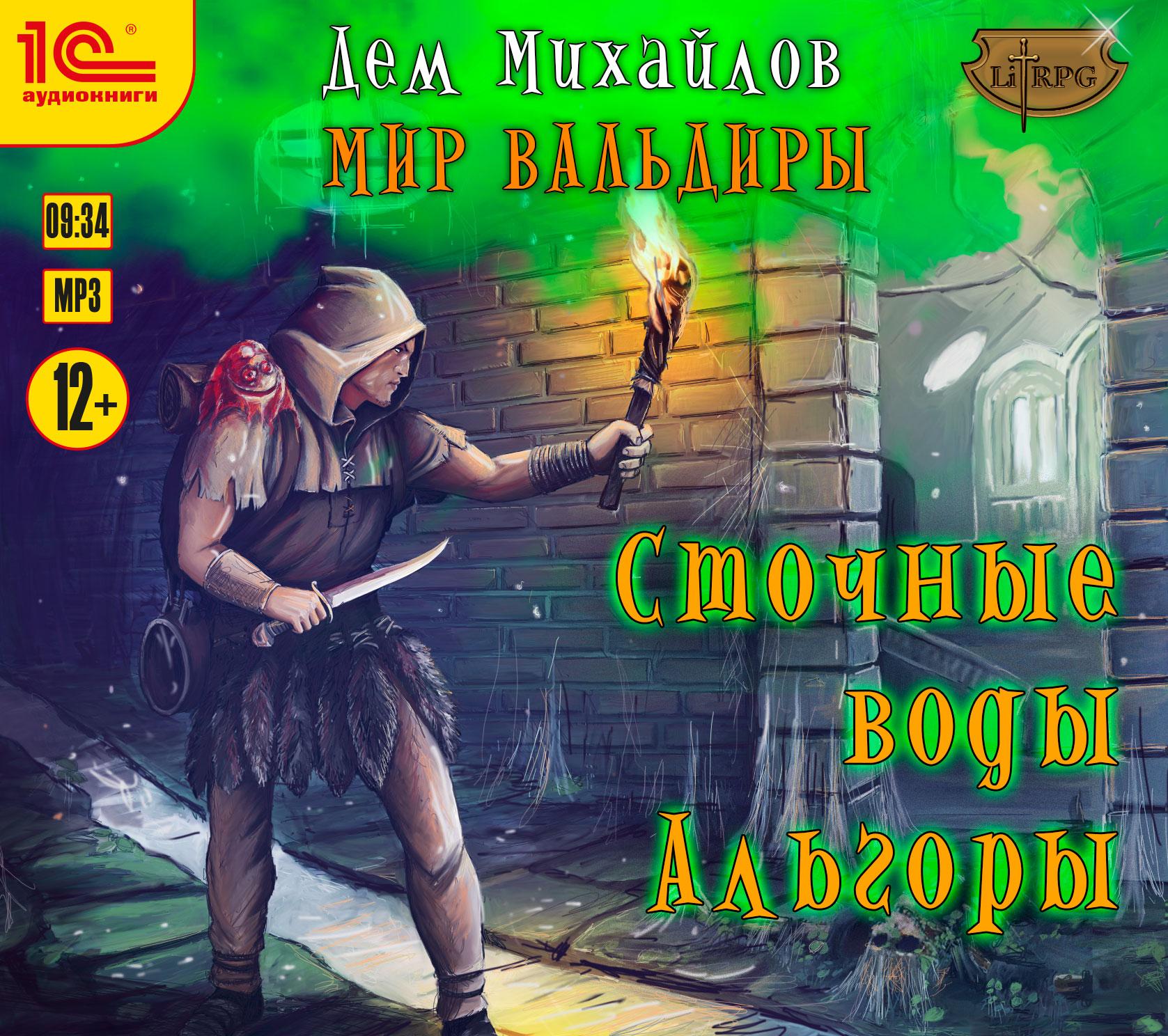 Дем Михайлов Сточные воды Альгоры дем михайлов темнотропье