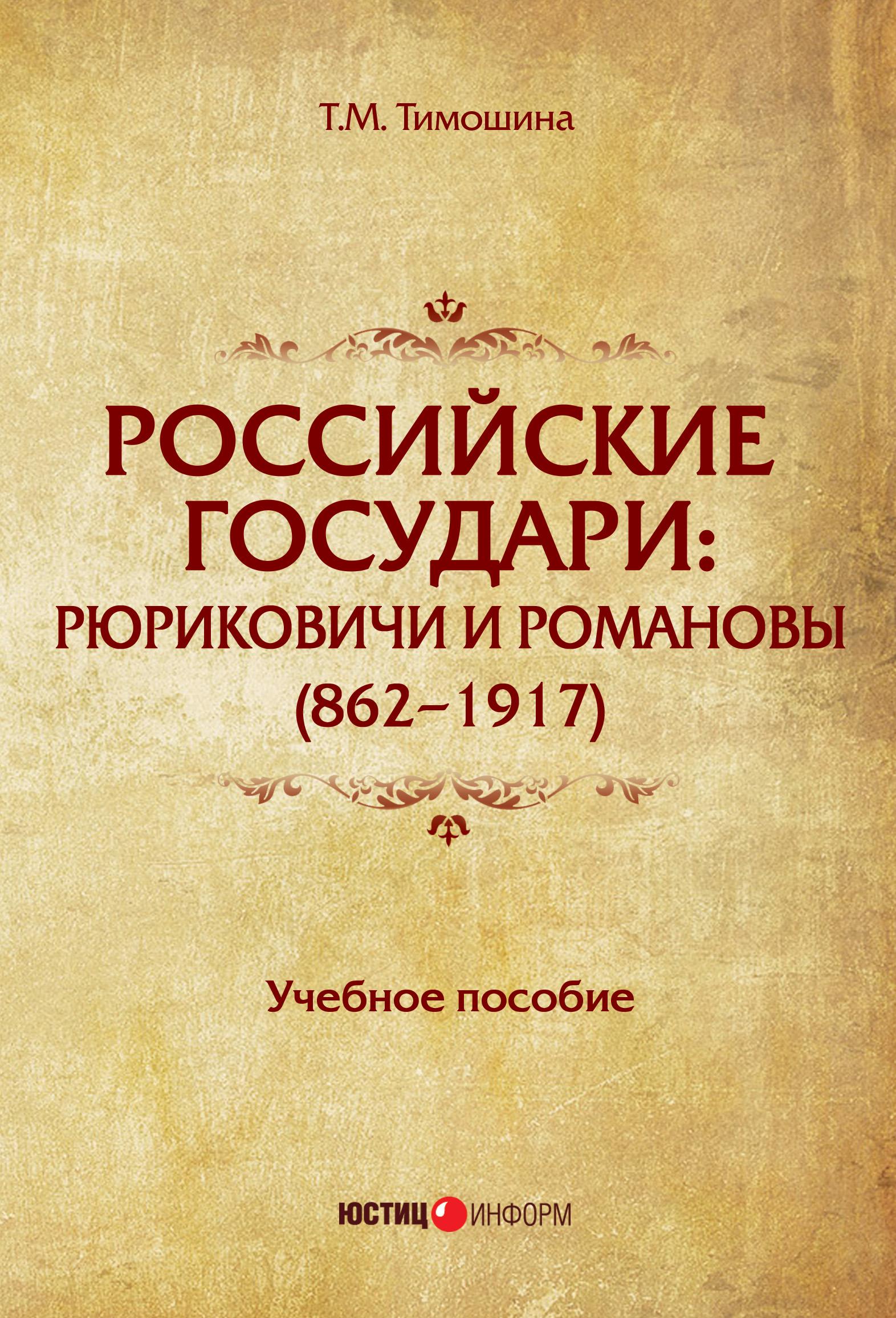 Т. М. Тимошина Российские государи. Рюриковичи и Романовы (862–1917) цены