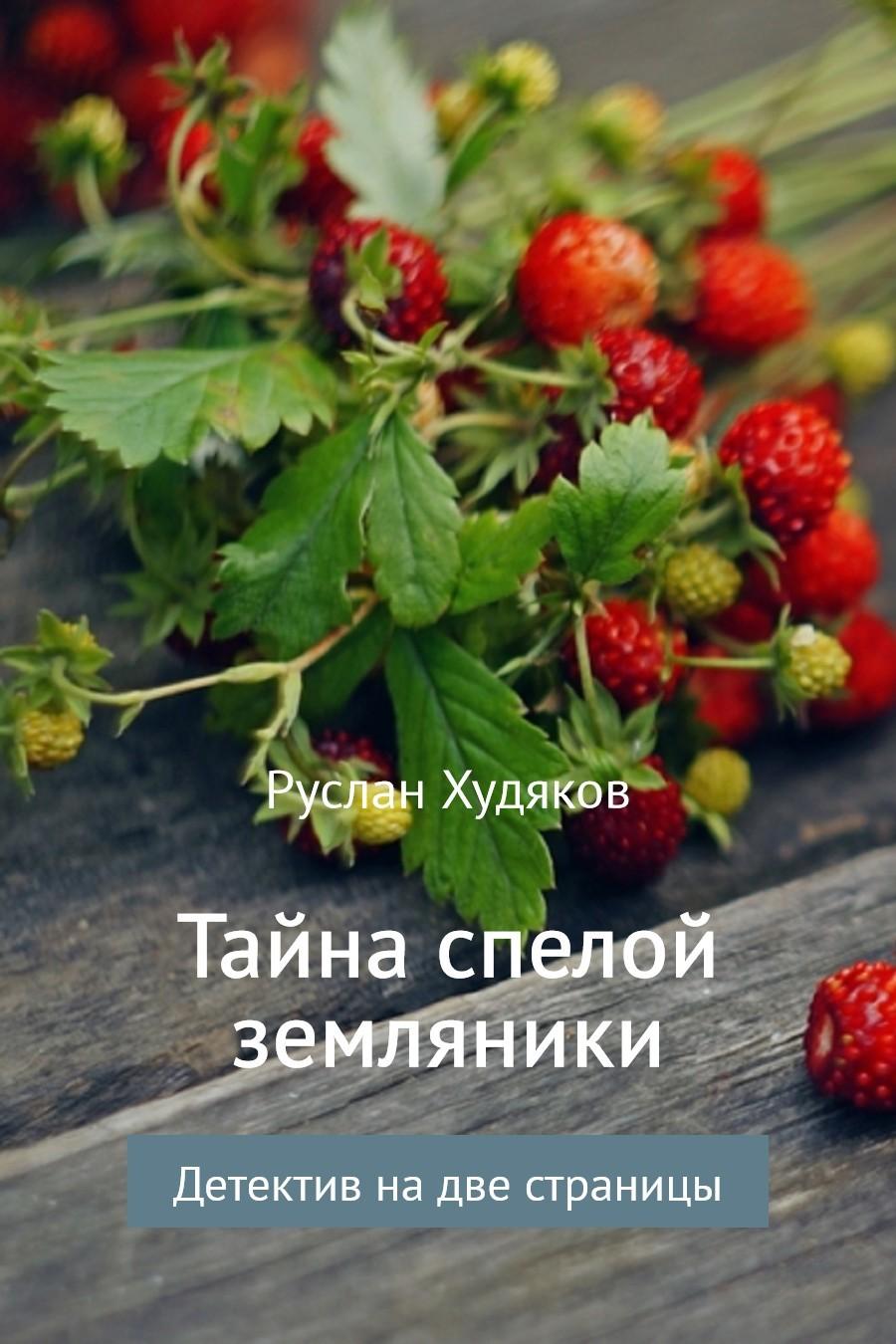 цены Руслан Худяков Тайна спелой земляники