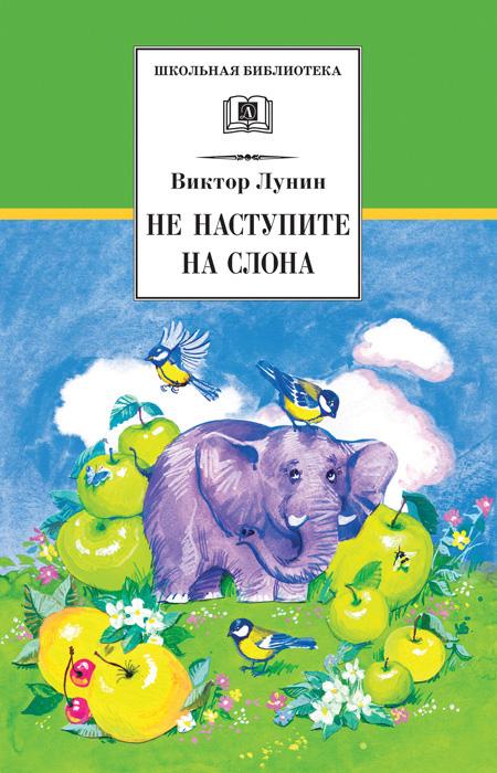 Виктор Владимирович Лунин Не наступите на слона (сборник) виктор лунин стихотворения