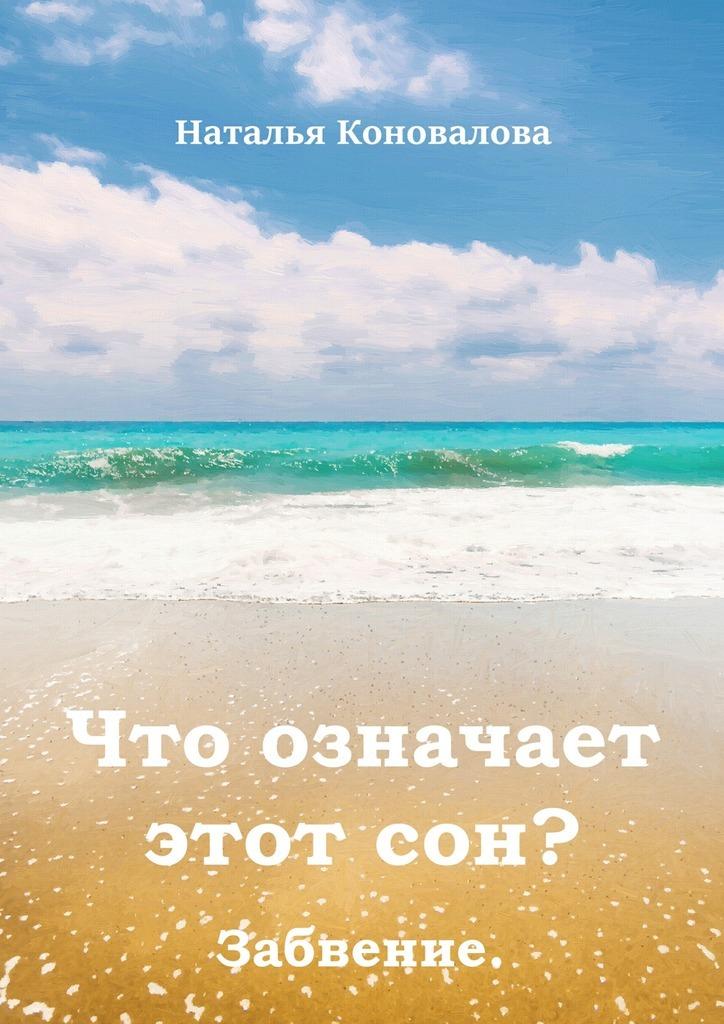 Наталья Коновалова Что означает этот сон? Забвение цена 2017