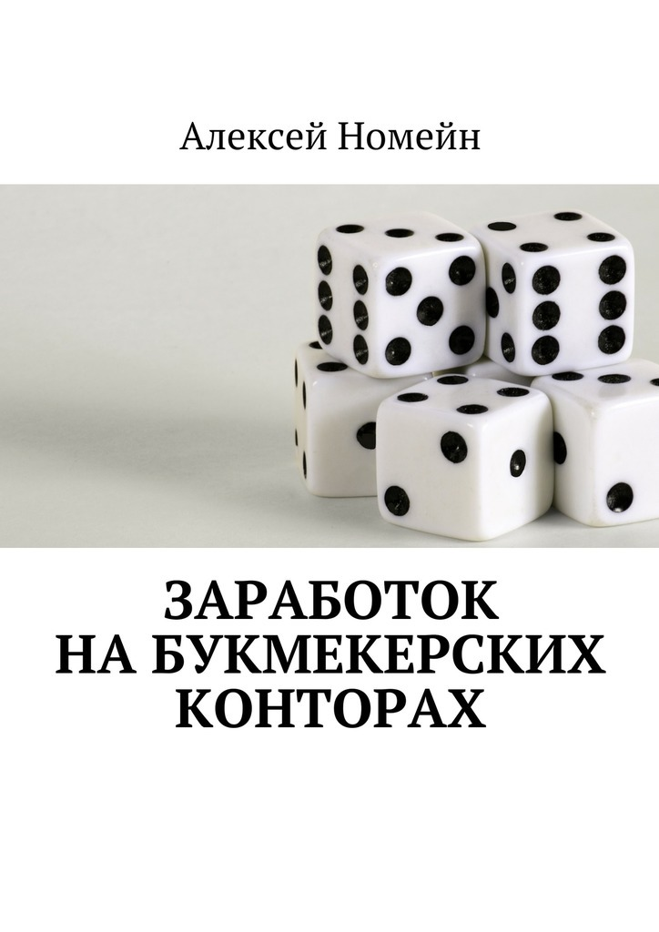 все цены на Алексей Номейн Заработок набукмекерских конторах онлайн