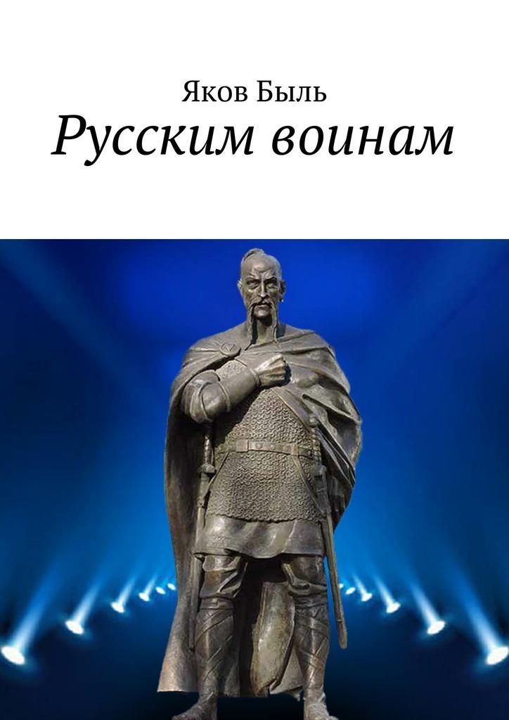 цена на Яков Быль Русским воинам