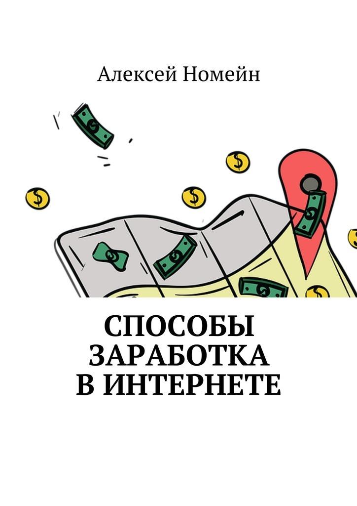 Алексей Номейн Способы заработка винтернете алексей номейн деньги винтернете isbn 9785448555268