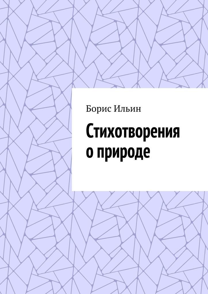 Борис Ильин Стихотворения оприроде цицерон о природе богов