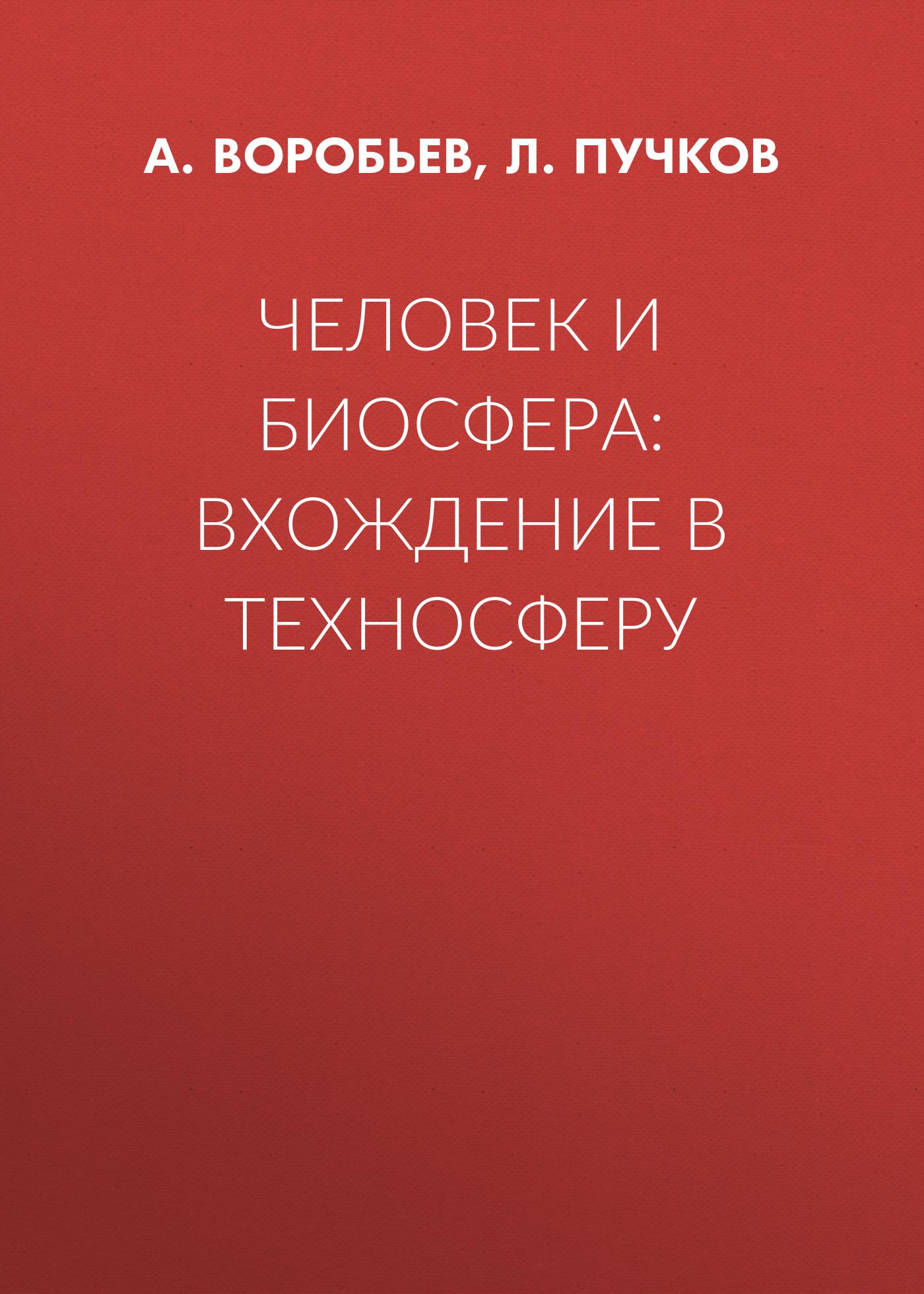 А. Воробьев Человек и биосфера: вхождение в техносферу галимов э м проблемы зарождения и эволюции биосферы