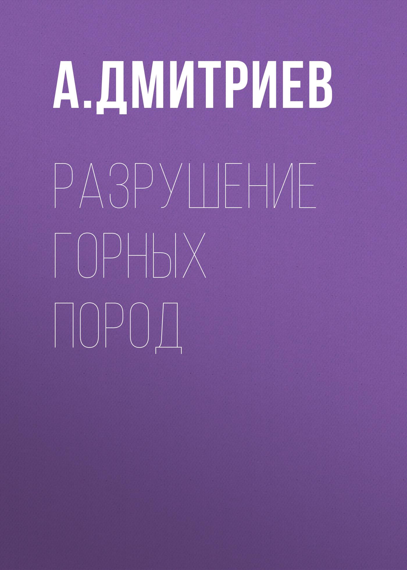 А. П. Дмитриев Разрушение горных пород н репин подготовка горных пород к выемке часть 1