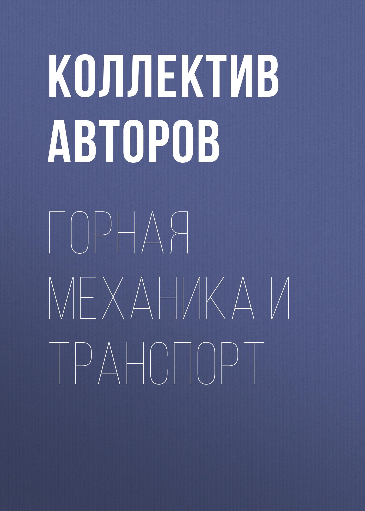 Коллектив авторов Горная механика и транспорт