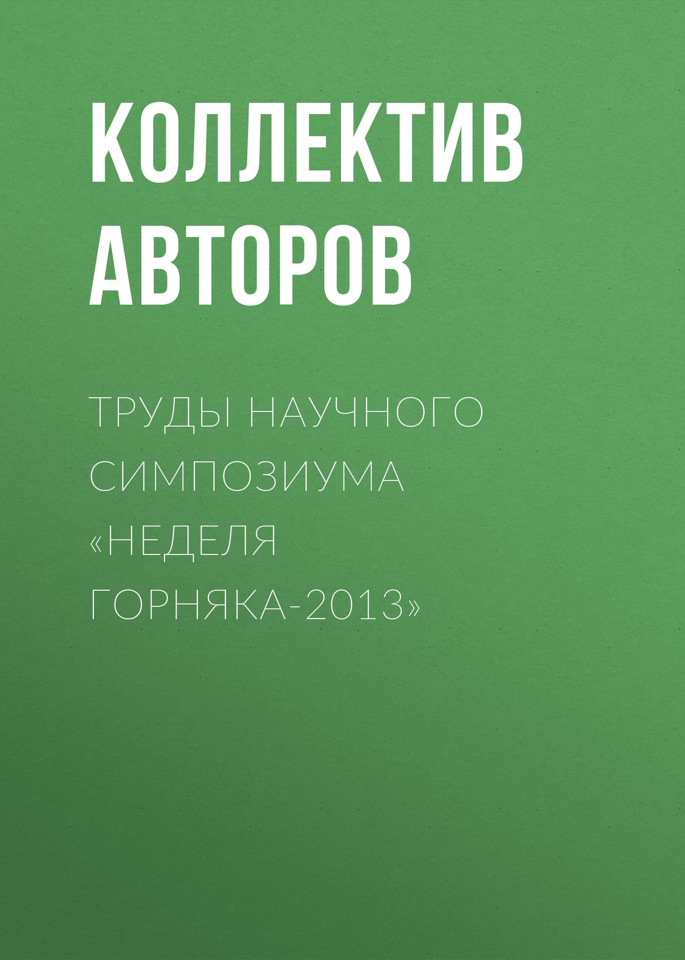 цена Коллектив авторов Труды научного симпозиума «Неделя горняка-2013»