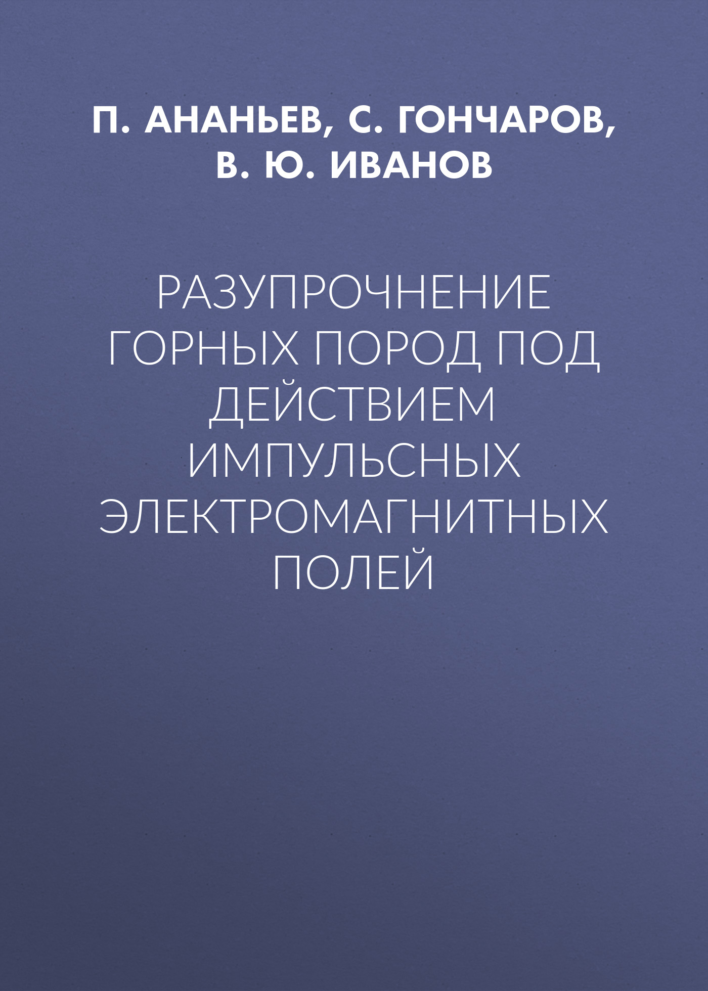 В. Ю. Иванов Разупрочнение горных пород под действием импульсных электромагнитных полей а п дмитриев разрушение горных пород