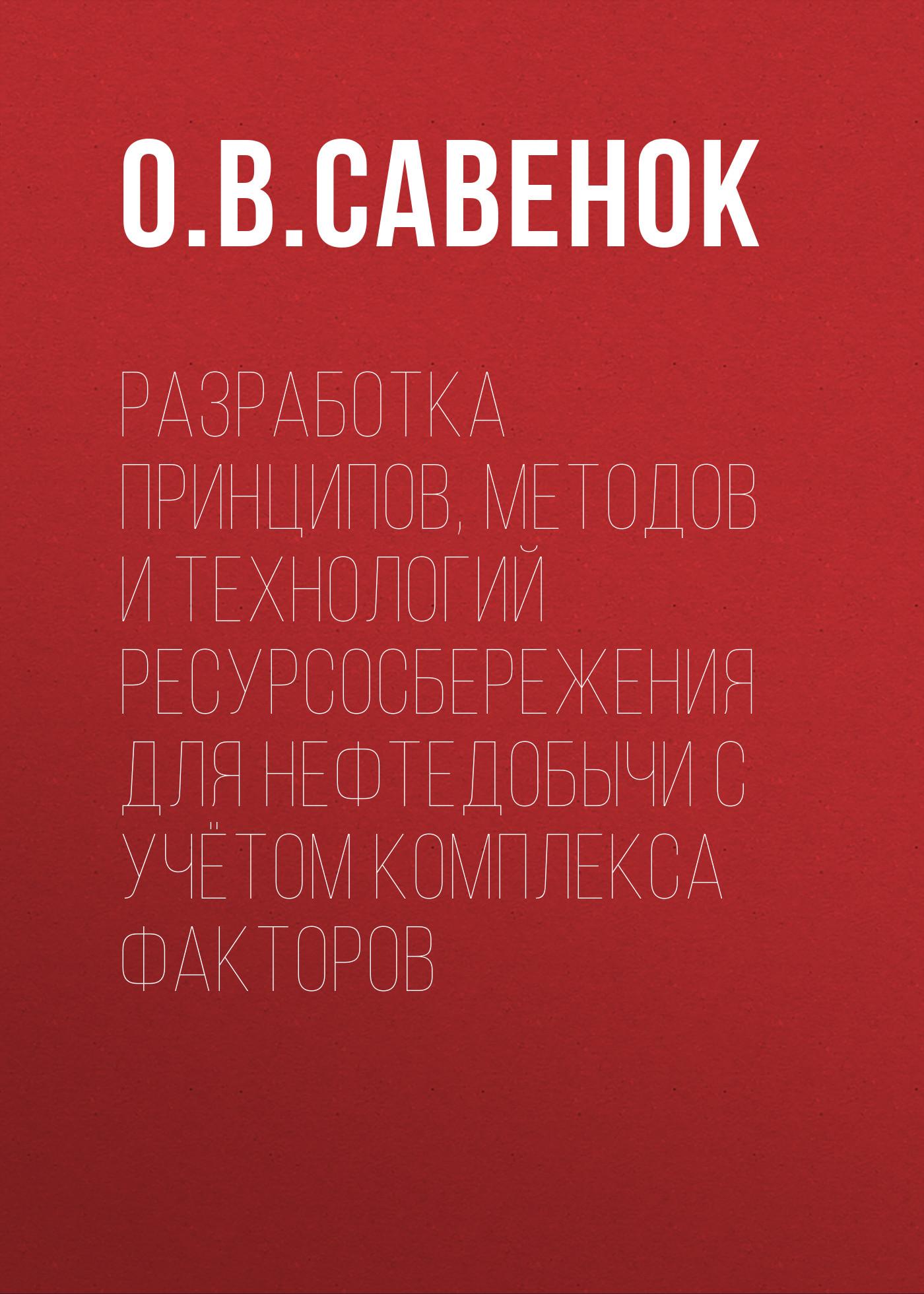 О. В. Савенок Разработка принципов, методов и технологий ресурсосбережения для нефтедобычи с учётом комплекса факторов футболка пнг