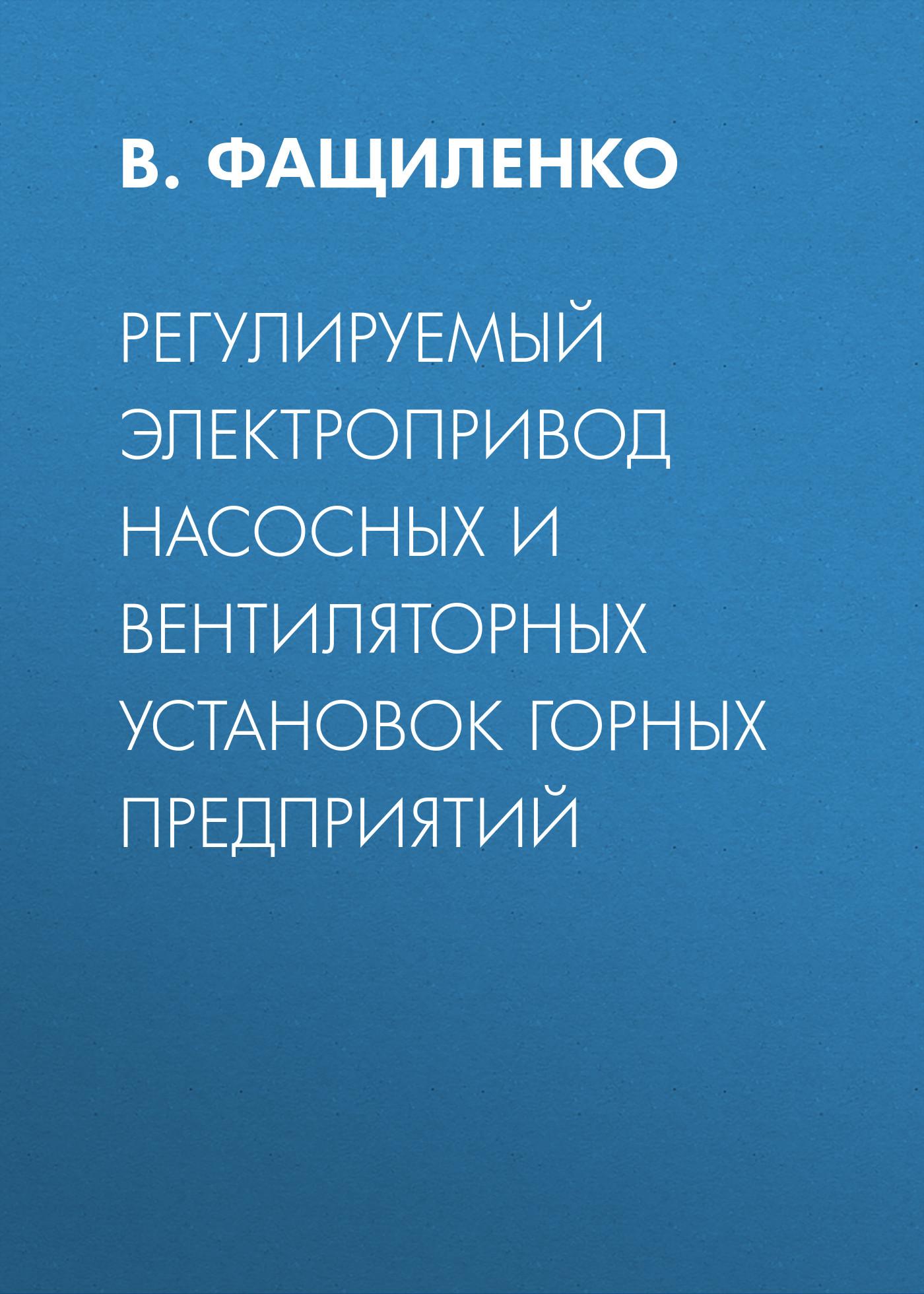 В. Фащиленко Регулируемый электропривод насосных и вентиляторных установок горных предприятий