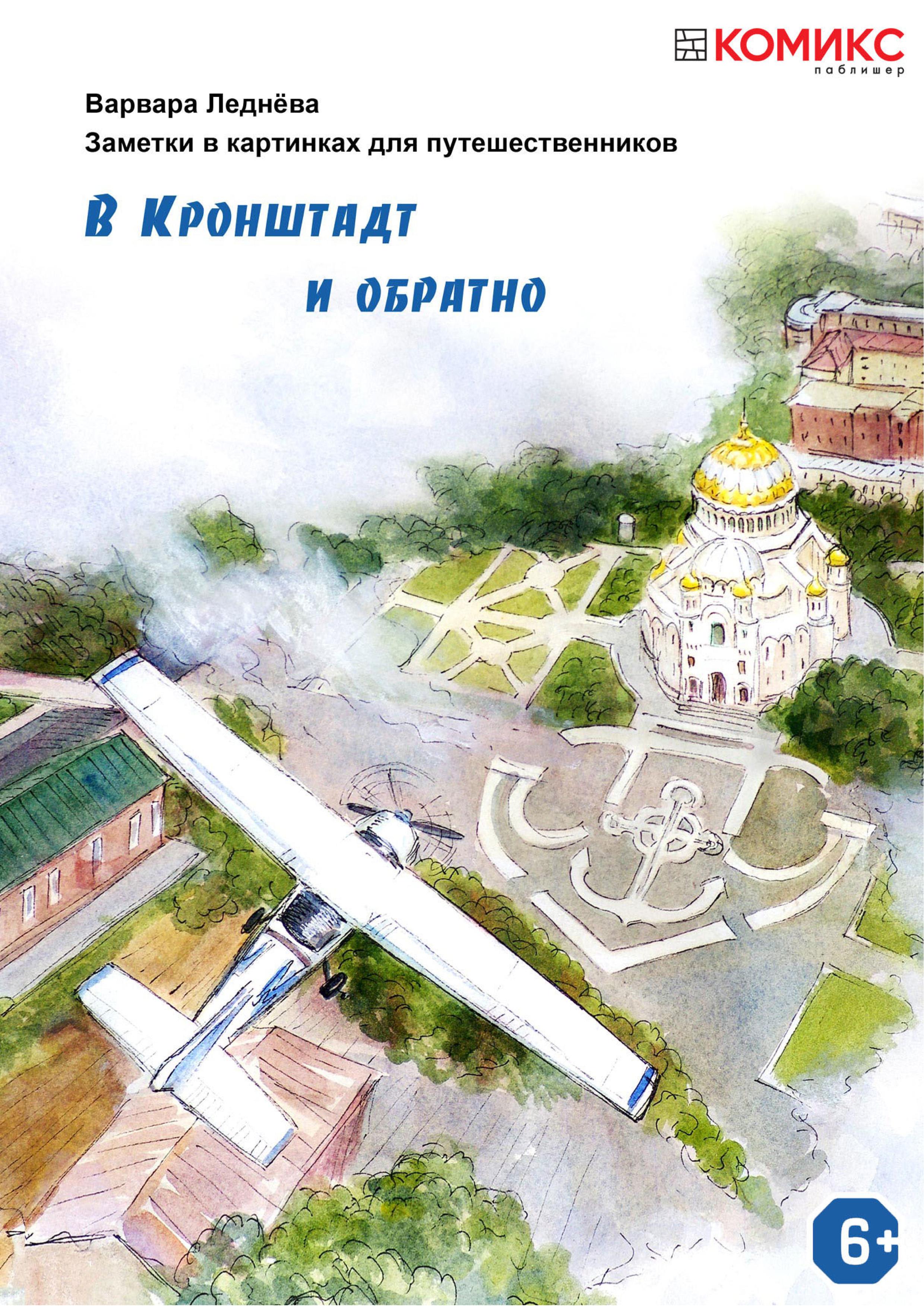 Варвара Леднёва В Кронштадт и обратно исакова е орлов в кронштадт архитектура история фортификация