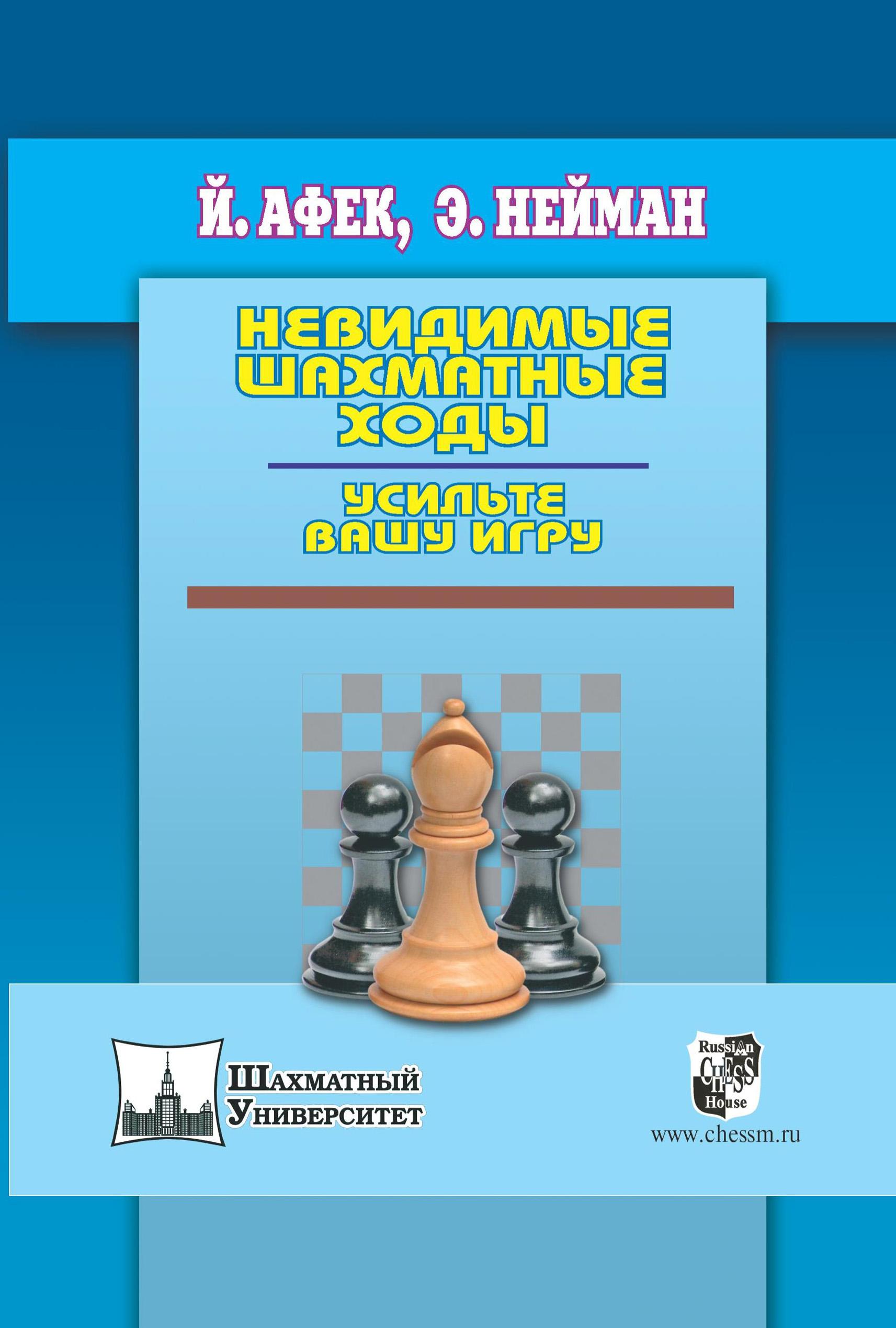 Йоханан Афек Невидимые шахматные ходы. Усильте вашу игру