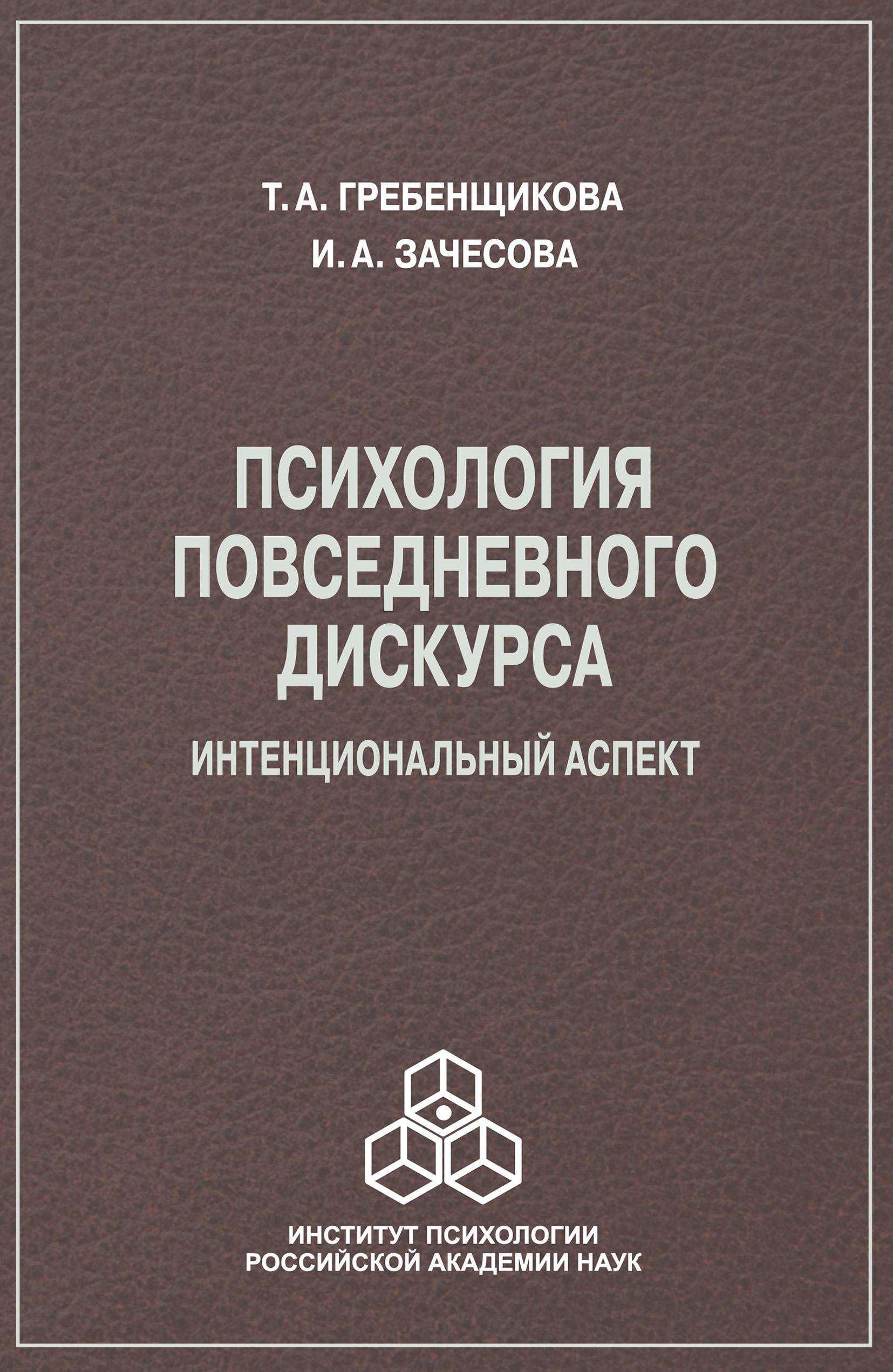 Ирина Зачесова Психология повседневного дискурса. Интенциональный аспект