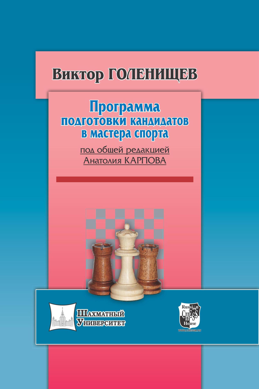Виктор Голенищев Программа подготовки кандидатов в мастера спорта