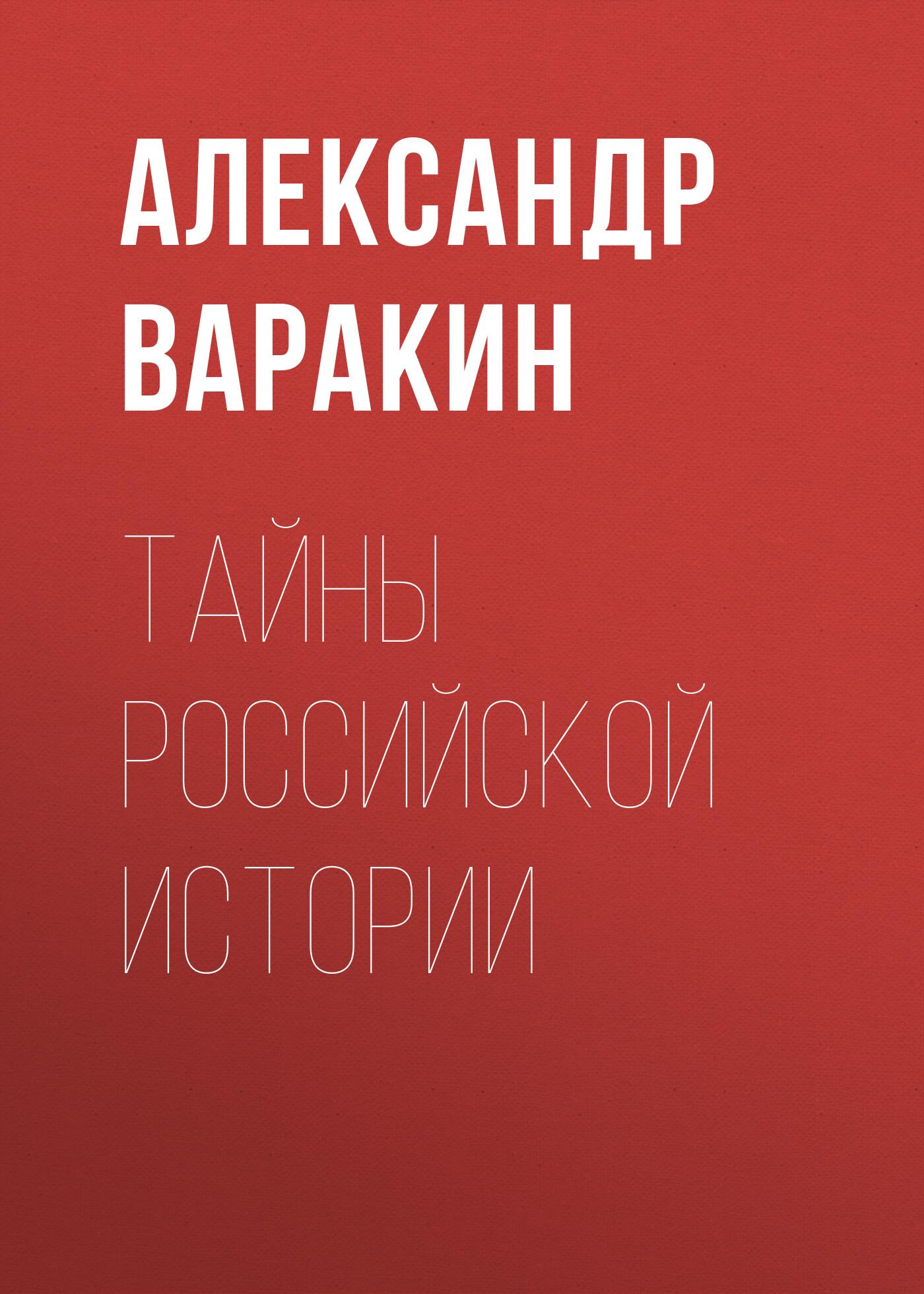 tayny rossiyskoy istorii