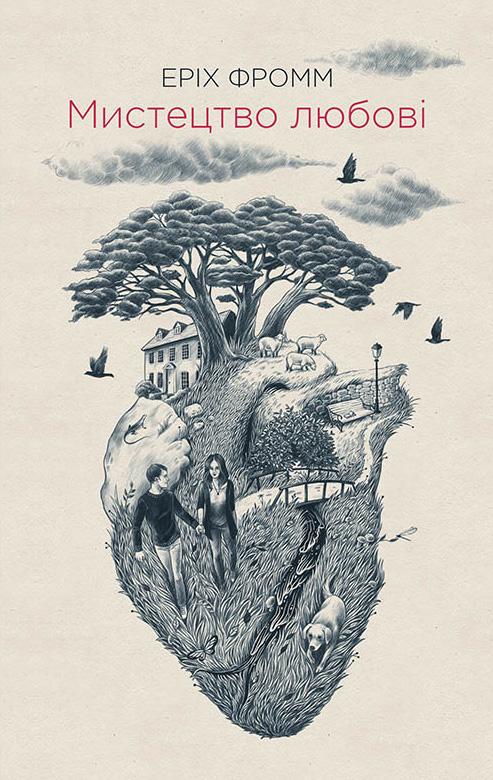 Еріх Фромм Мистецтво любові стівен р кові спершу найважливіше жити любити вчитися залишити слід