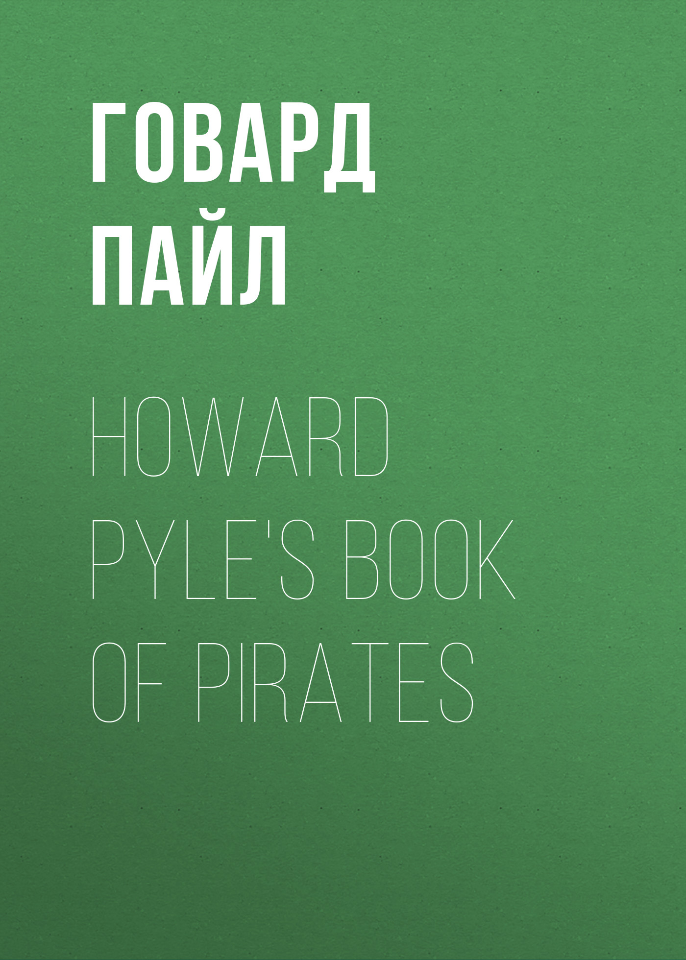 Говард Пайл Howard Pyle's Book of Pirates говард пайл twilight land