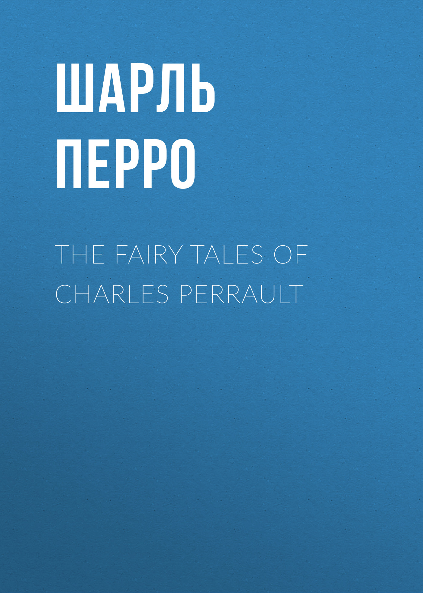 Шарль Перро The Fairy Tales of Charles Perrault charles perrault fables