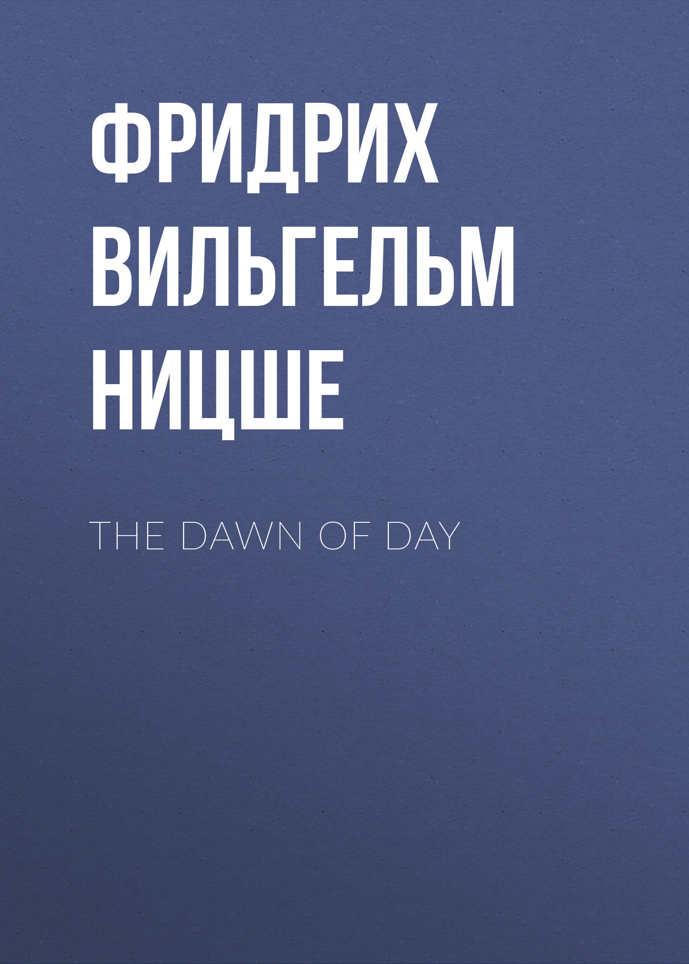 Фридрих Вильгельм Ницше The Dawn of Day