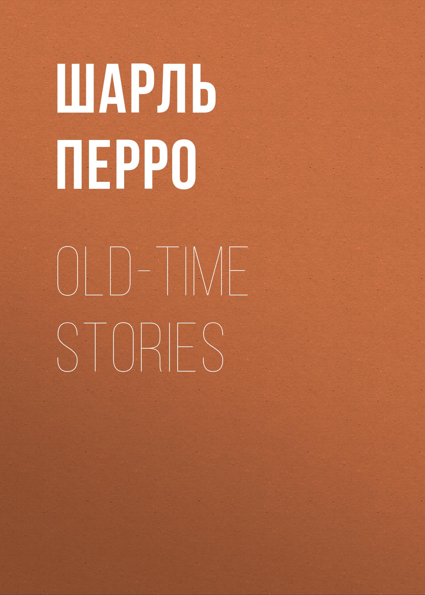 Шарль Перро Old-Time Stories vitaly mushkin erotic stories top ten