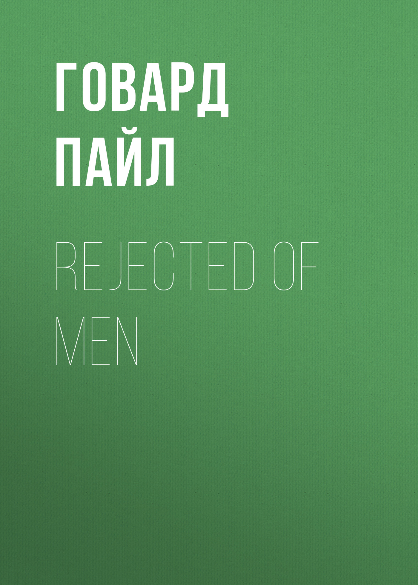 Говард Пайл Rejected of Men говард пайл twilight land