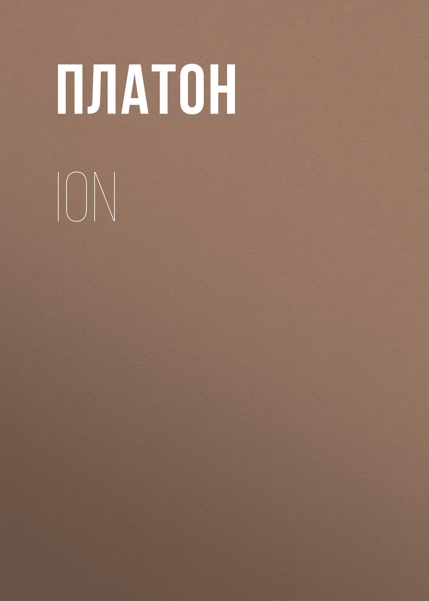 Платон Ion