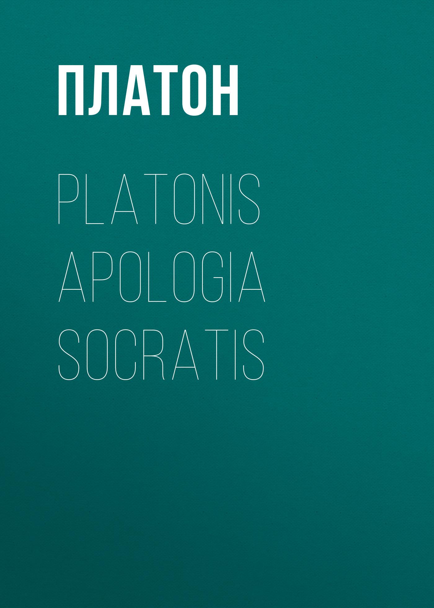 Платон Platonis Apologia Socratis