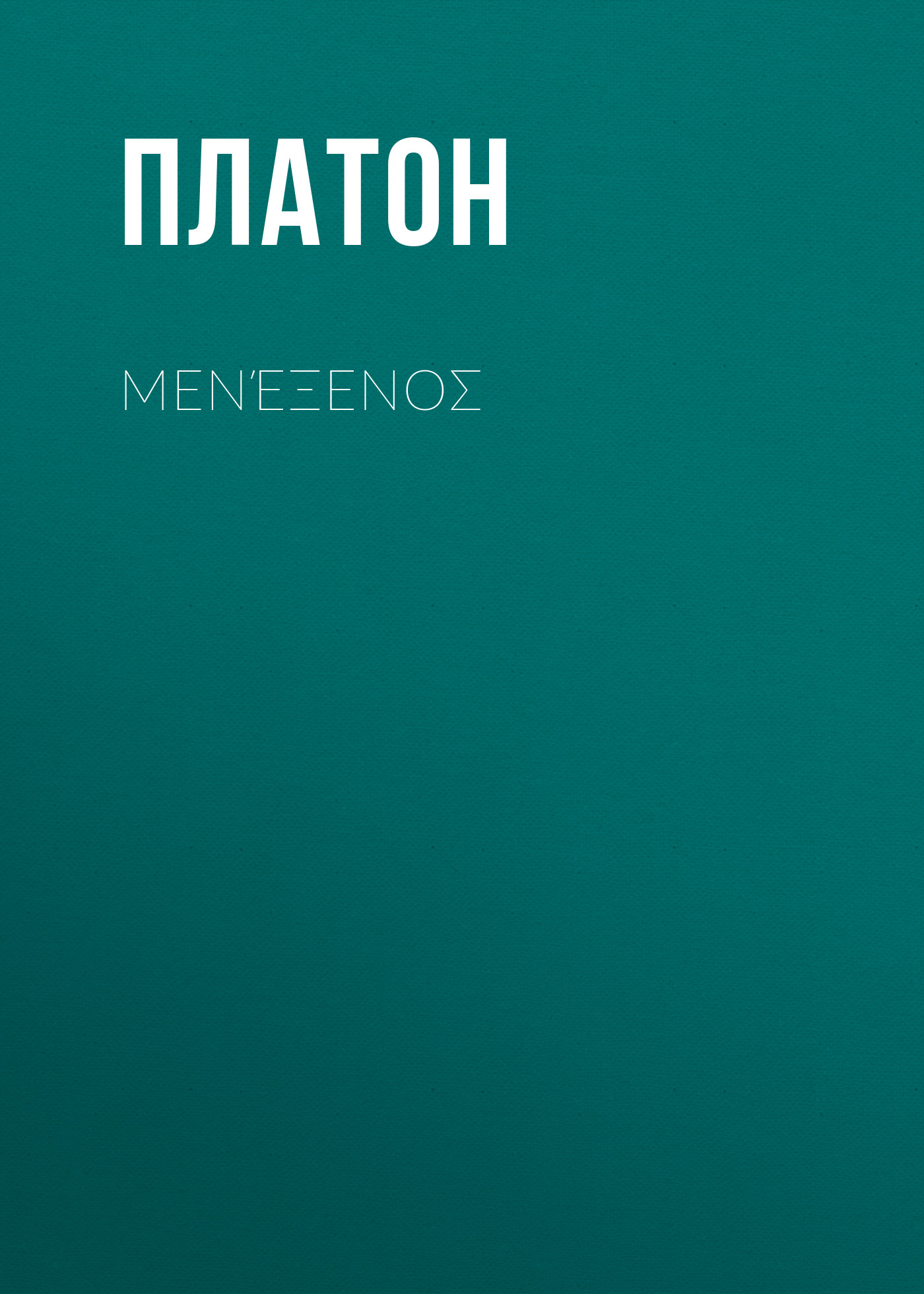 Платон Μενέξενоς