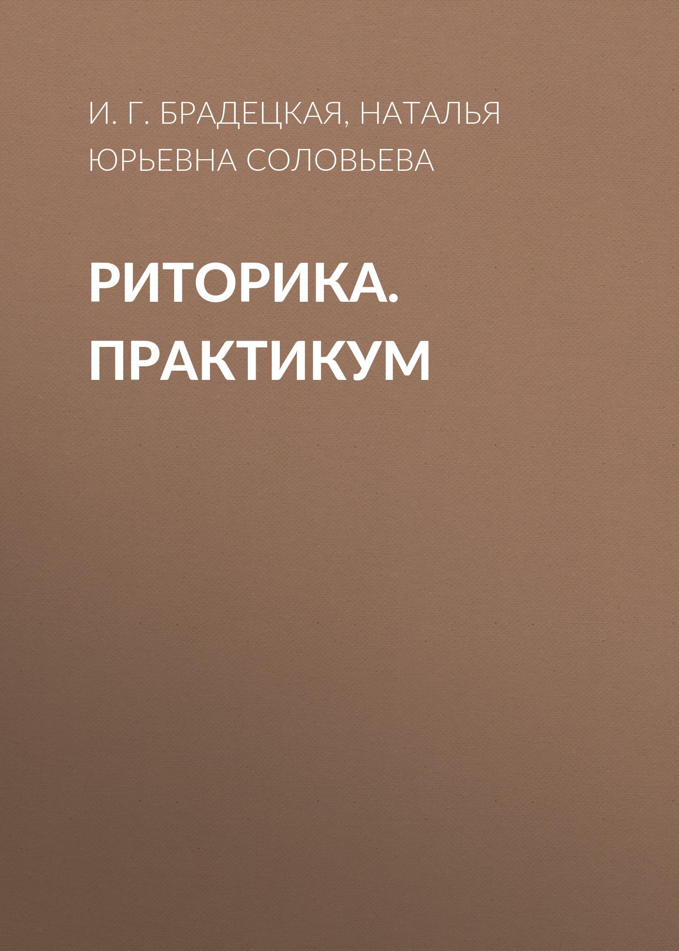 Н. Ю. Соловьева Риторика. Практикум цена