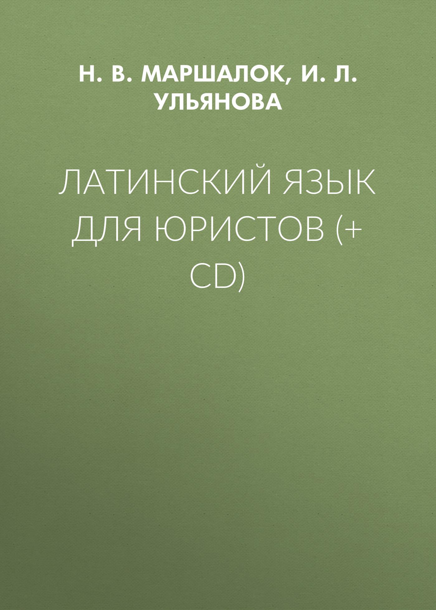 И.Л. Ульянова Латинский язык для юристов (+ CD) латинский язык учебник для студентов педагогических вузов