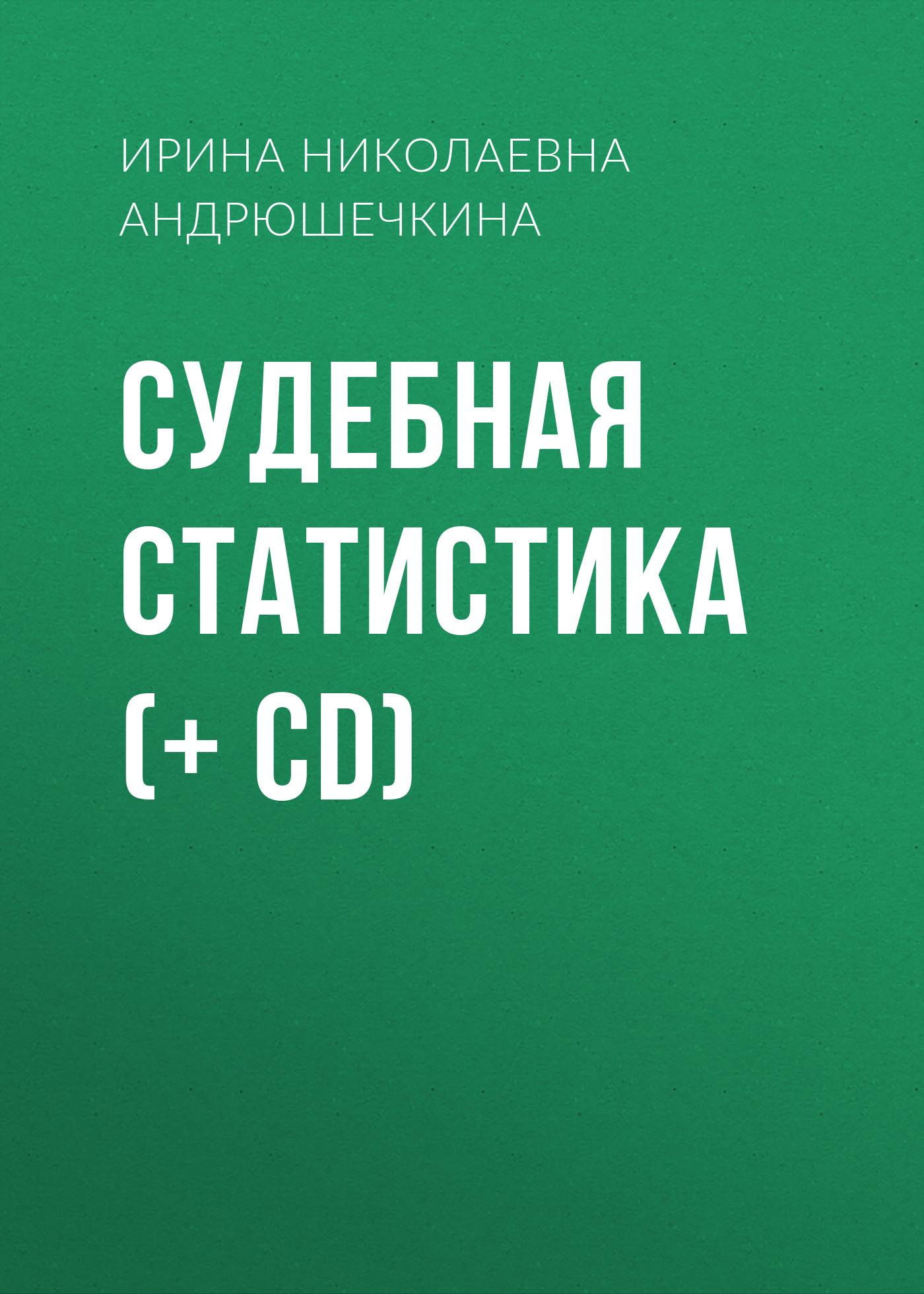 Ирина Николаевна Андрюшечкина Судебная статистика (+ CD) ирина ларионова статистика