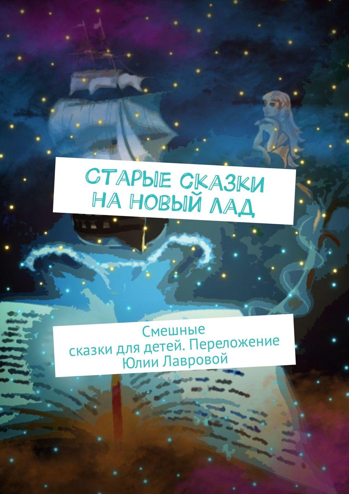 Народное творчество Старые сказки на новый лад. Смешные сказки для детей. Переложение Юлии Лавровой