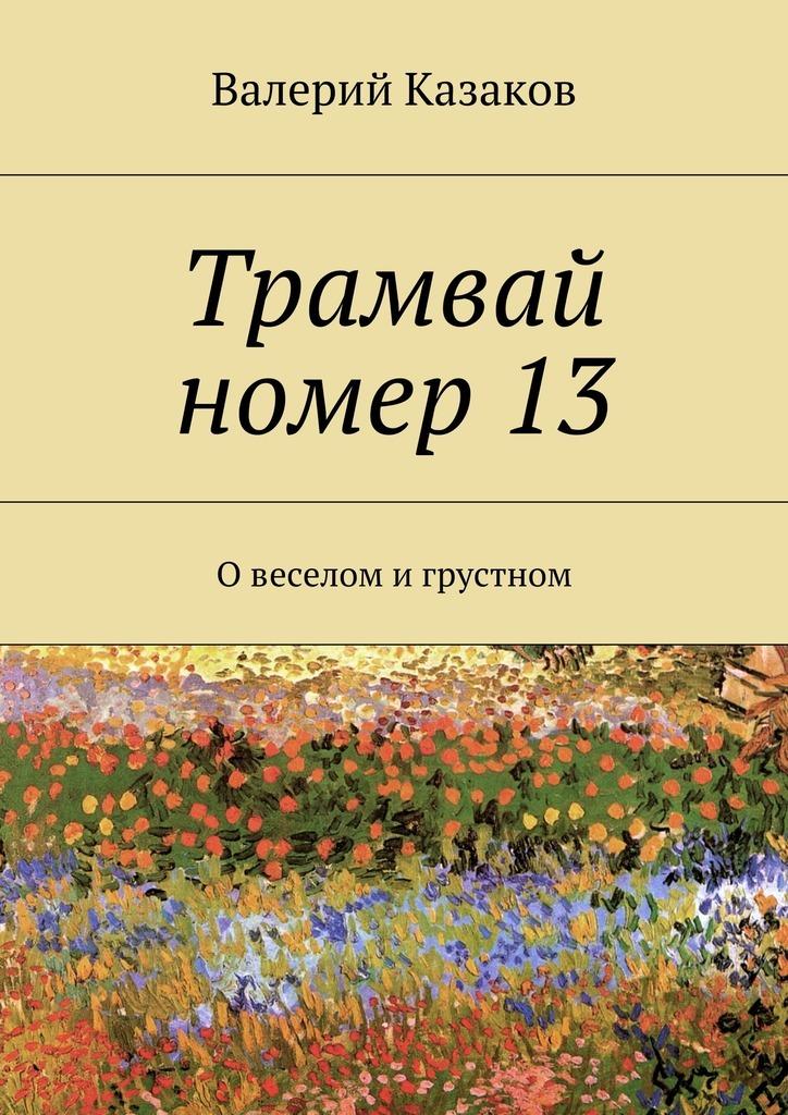 Валерий Казаков Трамвай номер13. Овеселом игрустном михалков с в шел трамвай десятый номер