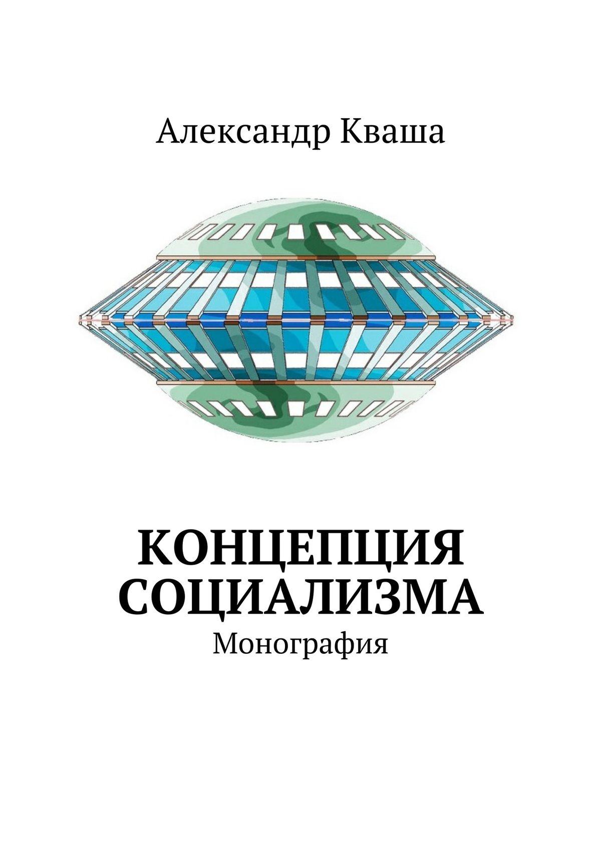 Александр Кваша Концепция социализма. Монография лосьон лосьон caudalie 100ml