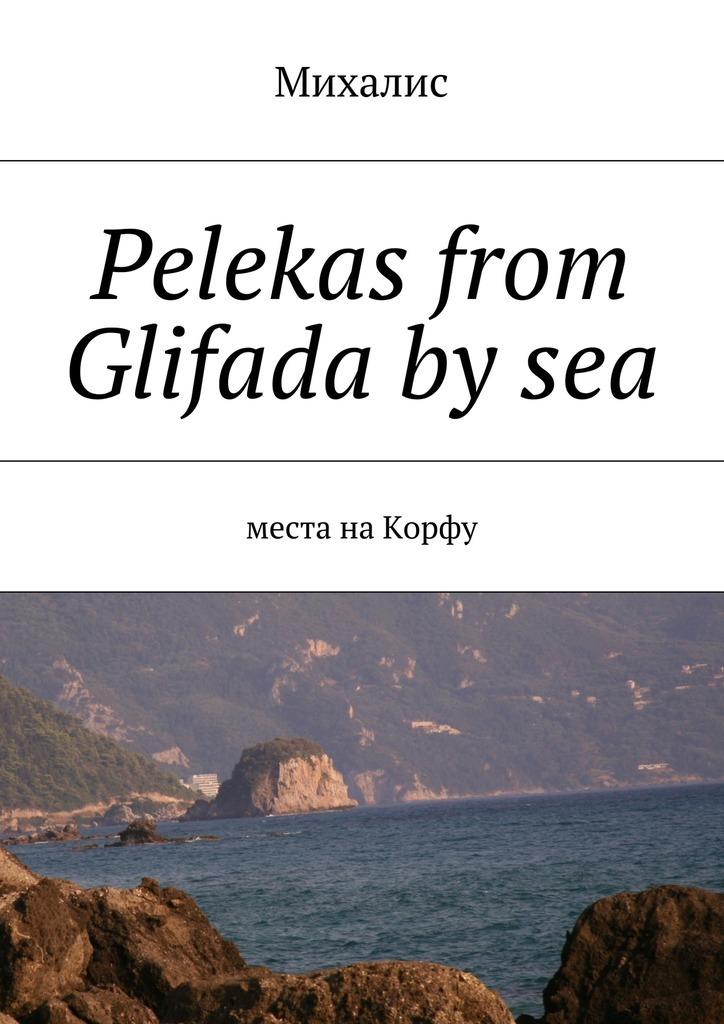 Михалис Pelekas from Glifada by sea. Места на Корфу михалис сезоны корфу