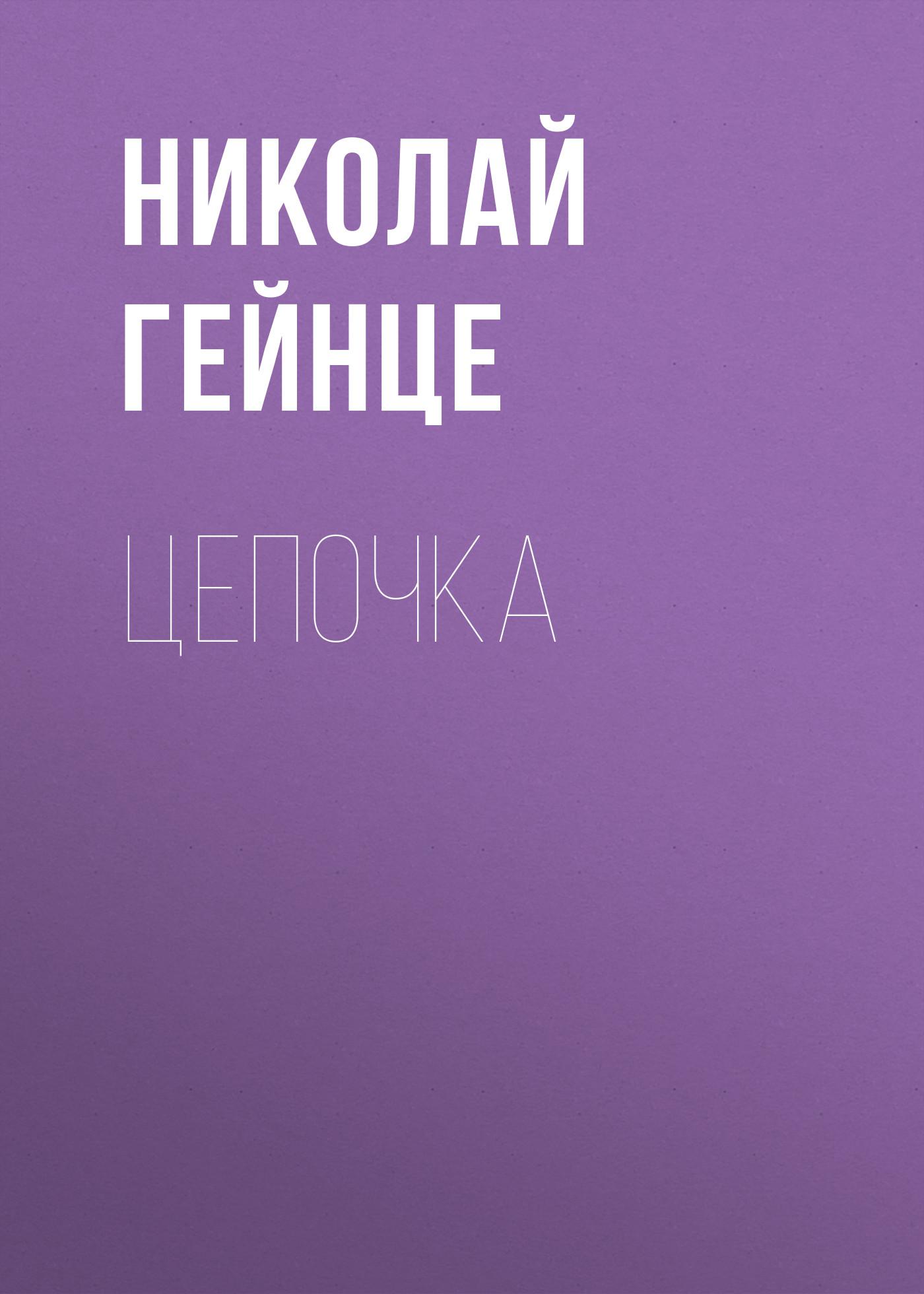 tsepochka