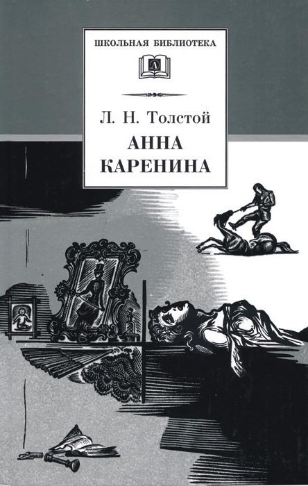 Лев Толстой Анна Каренина. Том 2. Части 5-8
