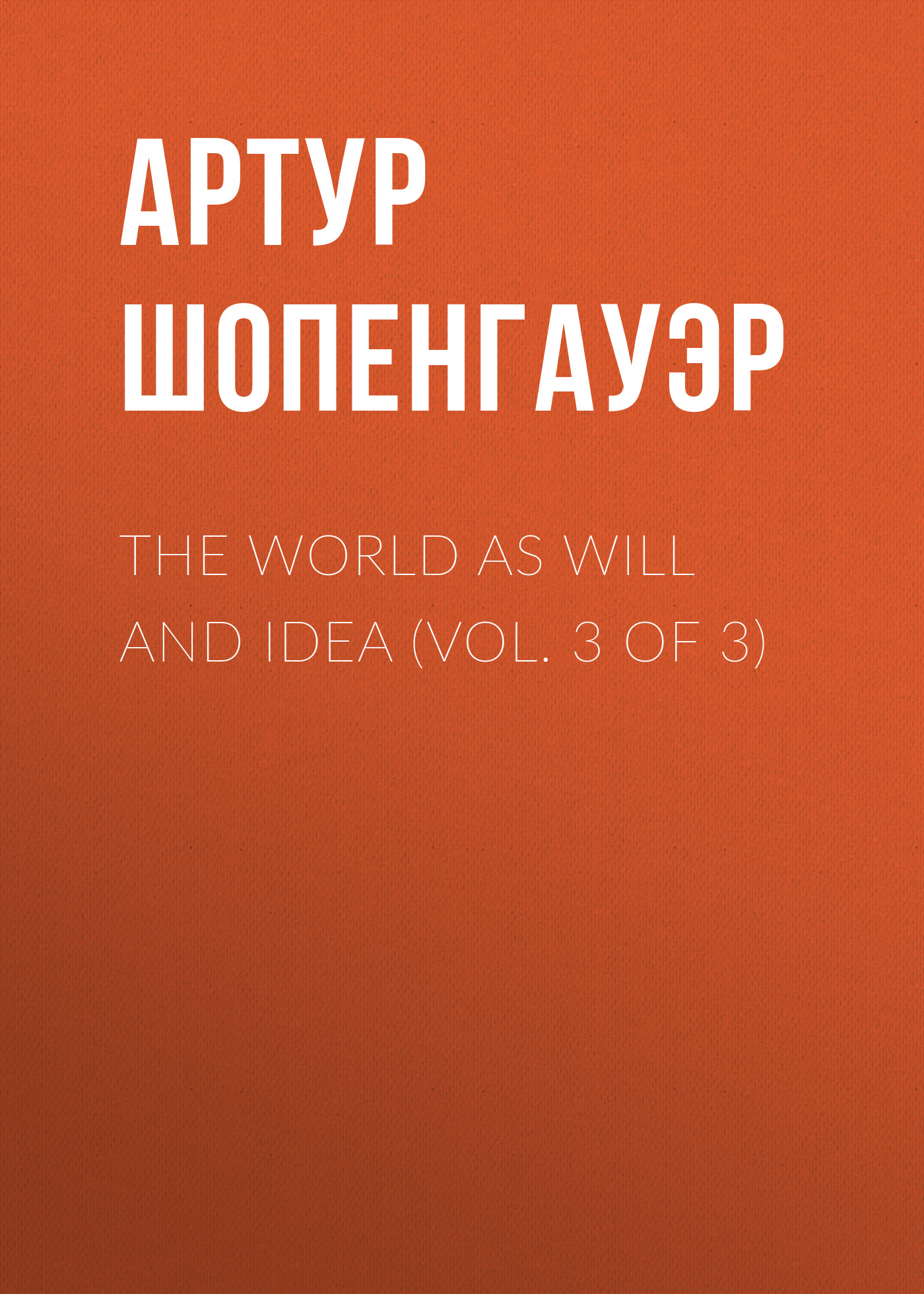 Артур Шопенгауэр The World as Will and Idea (Vol. 3 of 3) цена
