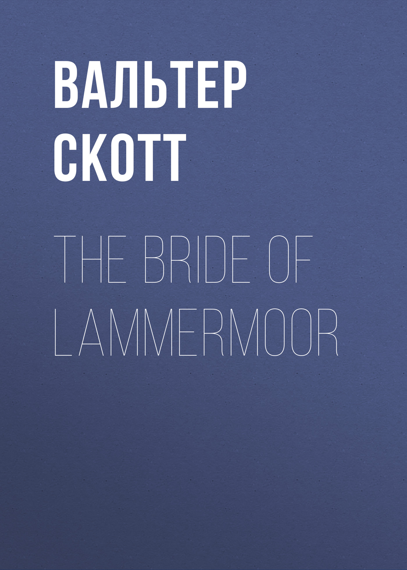 Вальтер Скотт The Bride of Lammermoor walter scott the bride of lammermoor