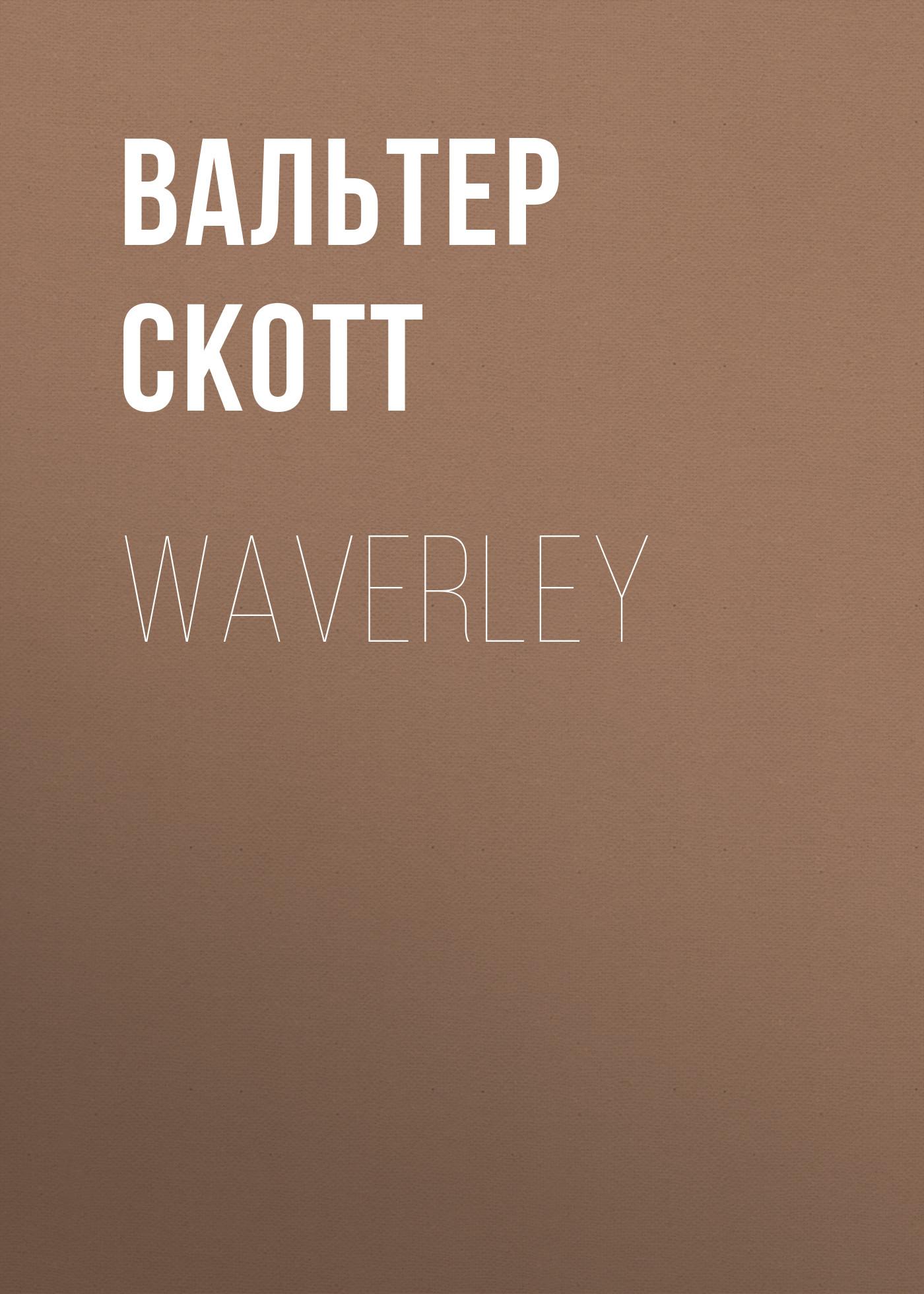 Вальтер Скотт Waverley