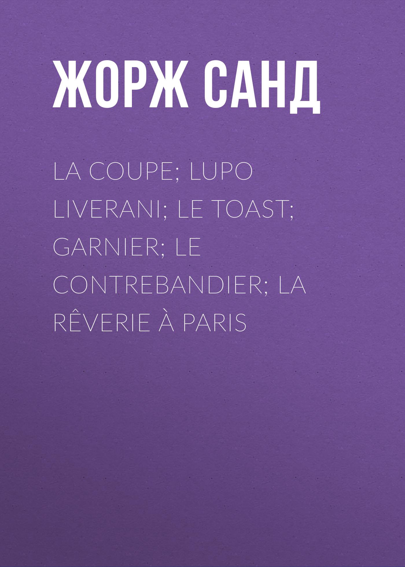 Жорж Санд La Coupe; Lupo Liverani; Le Toast; Garnier; Le Contrebandier; La Rêverie à Paris cutting sliced toast mold white coffee