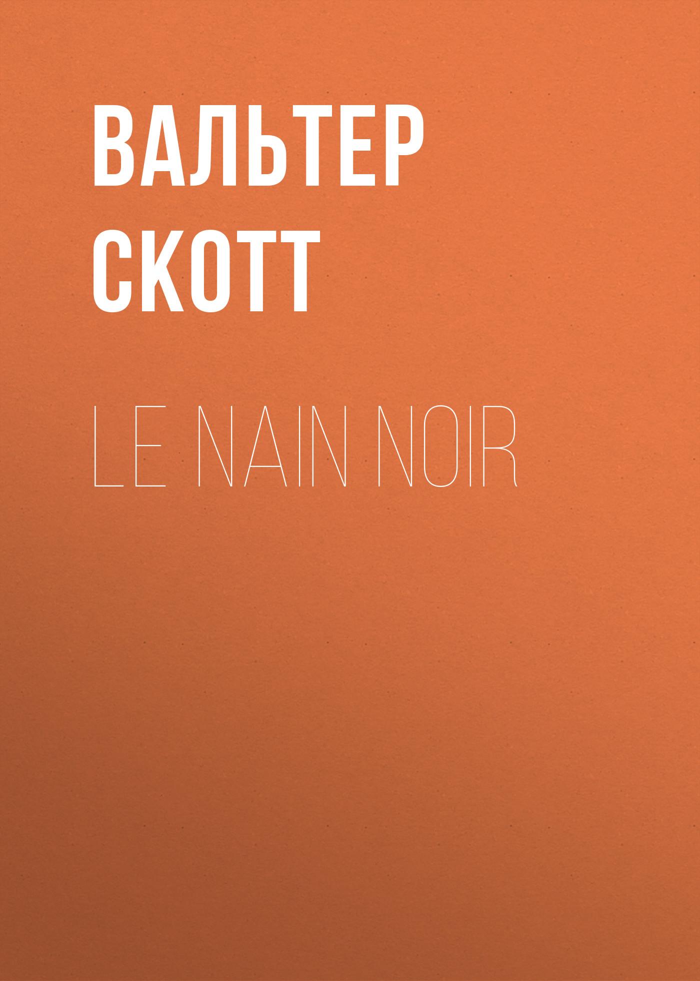 Вальтер Скотт Le nain noir все цены