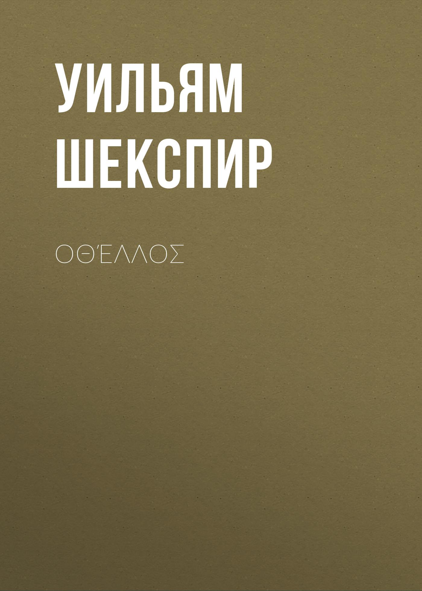 Уильям Шекспир Οθέλλος