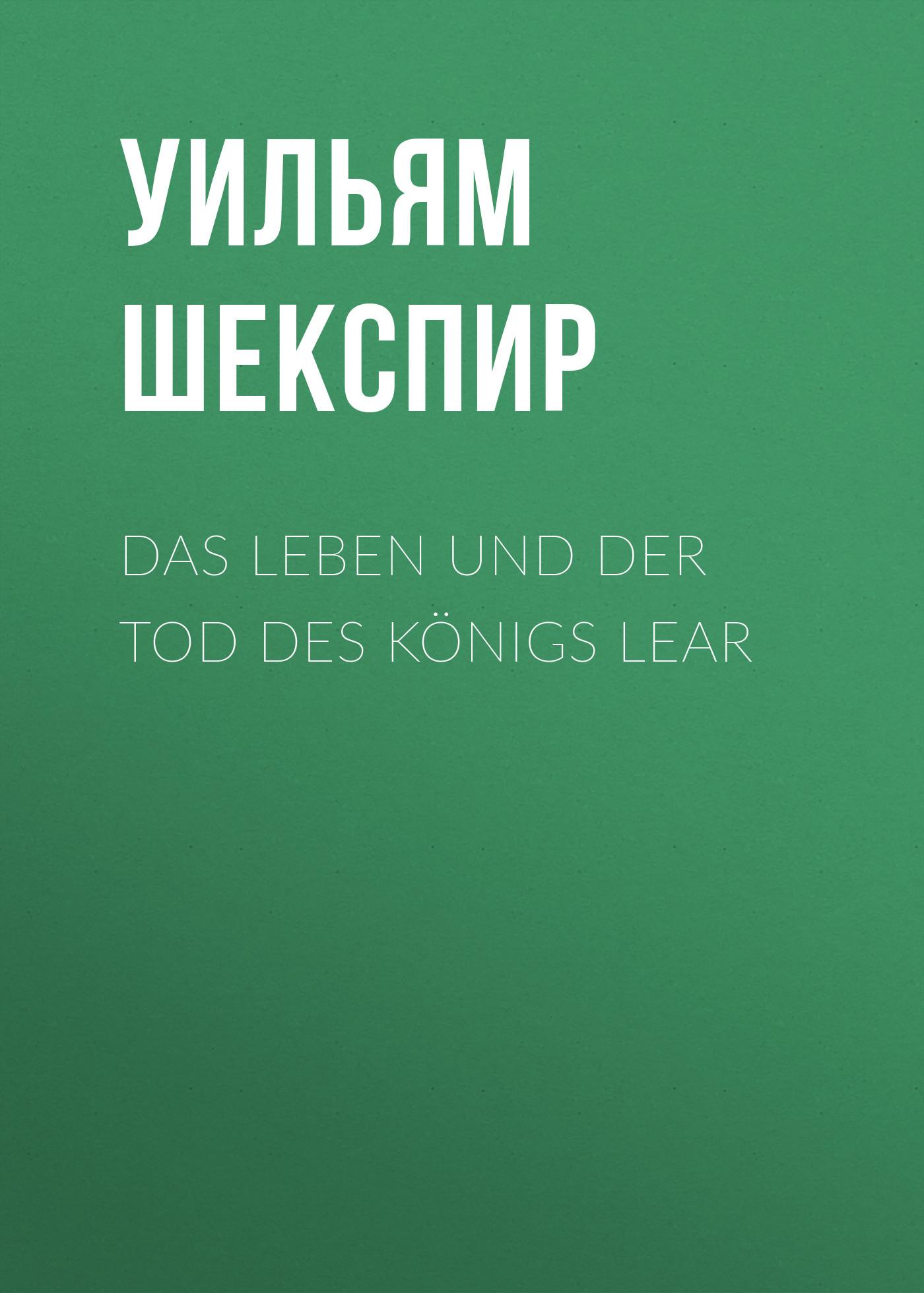 Уильям Шекспир Das Leben und der Tod des Königs Lear w bacher niam s leben und werke und der zweite theil des niamischen alexanderbuches german edition