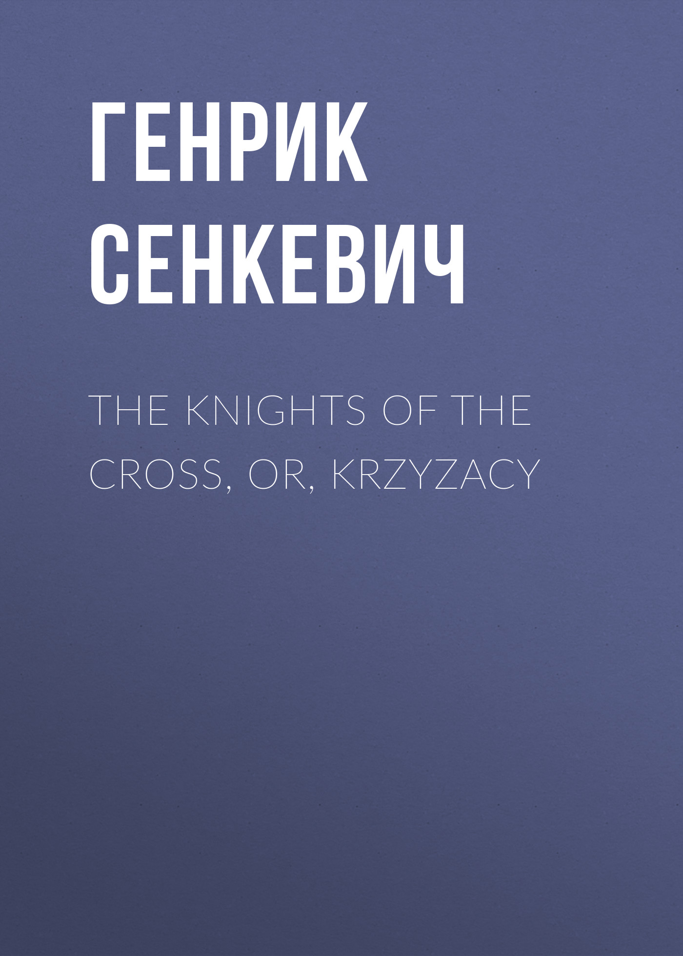 Генрик Сенкевич The Knights of the Cross, or, Krzyzacy генрик сенкевич the deluge vol 2