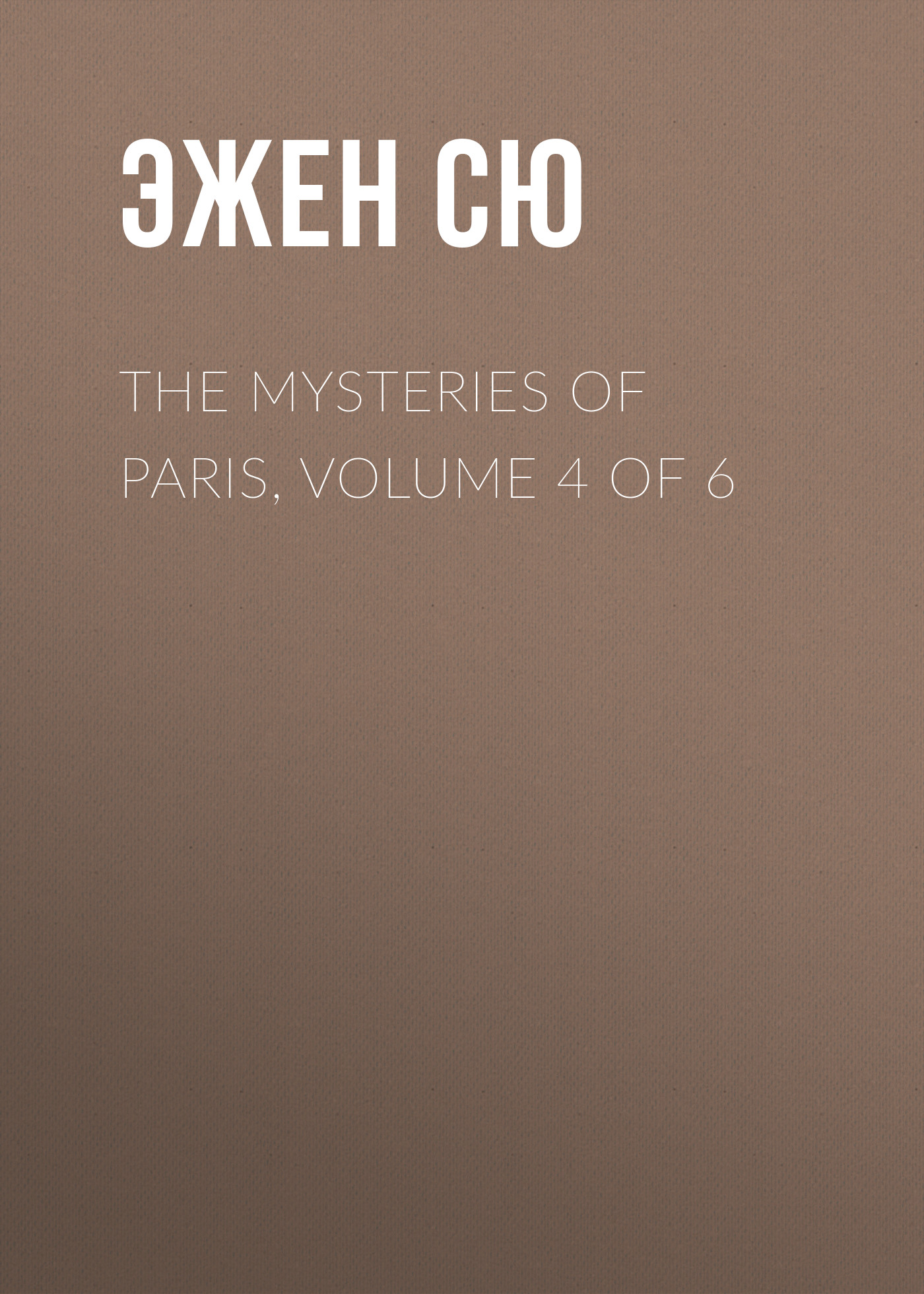 Эжен Сю The Mysteries of Paris, Volume 4 of 6 цены
