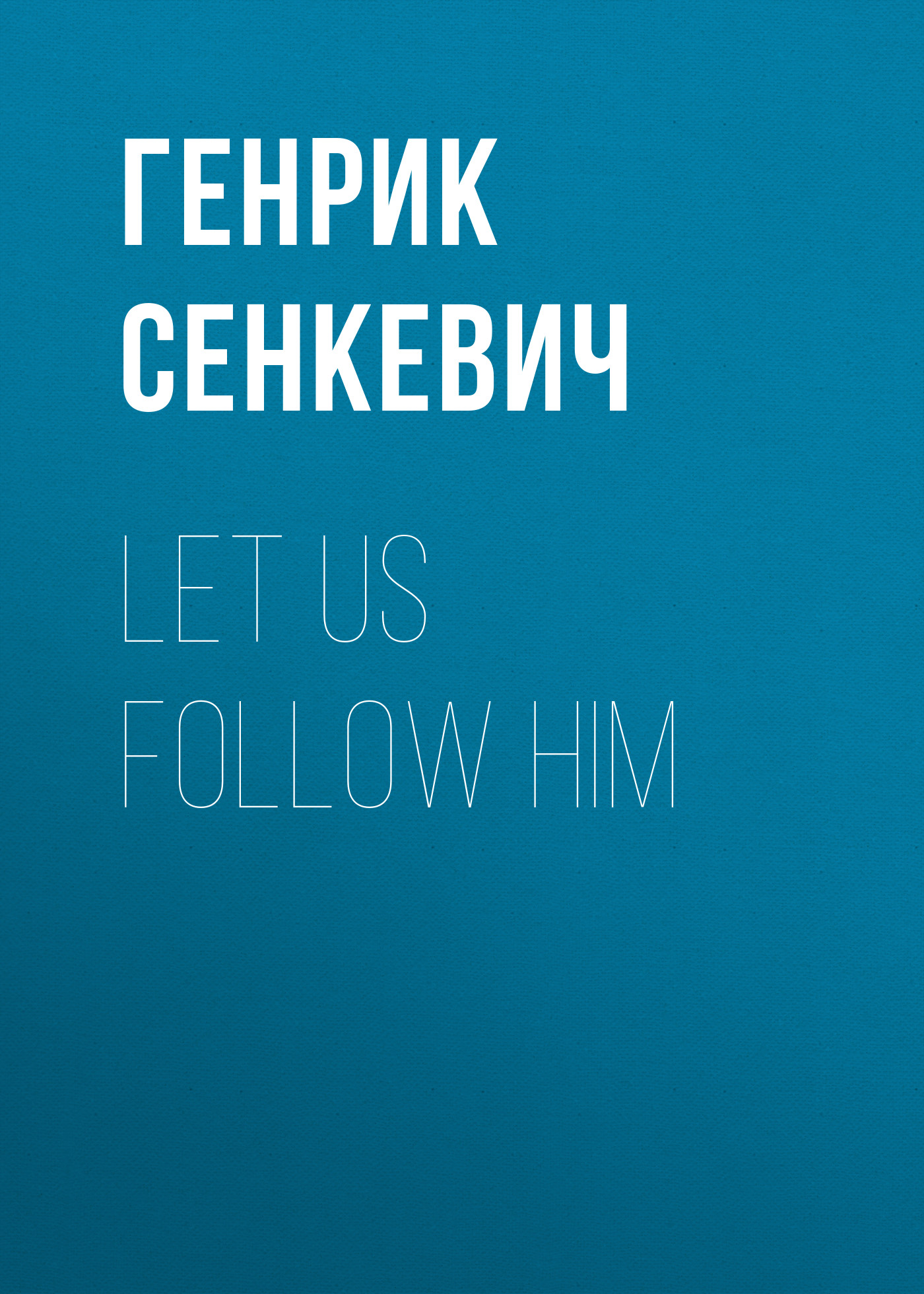 Генрик Сенкевич Let us follow Him